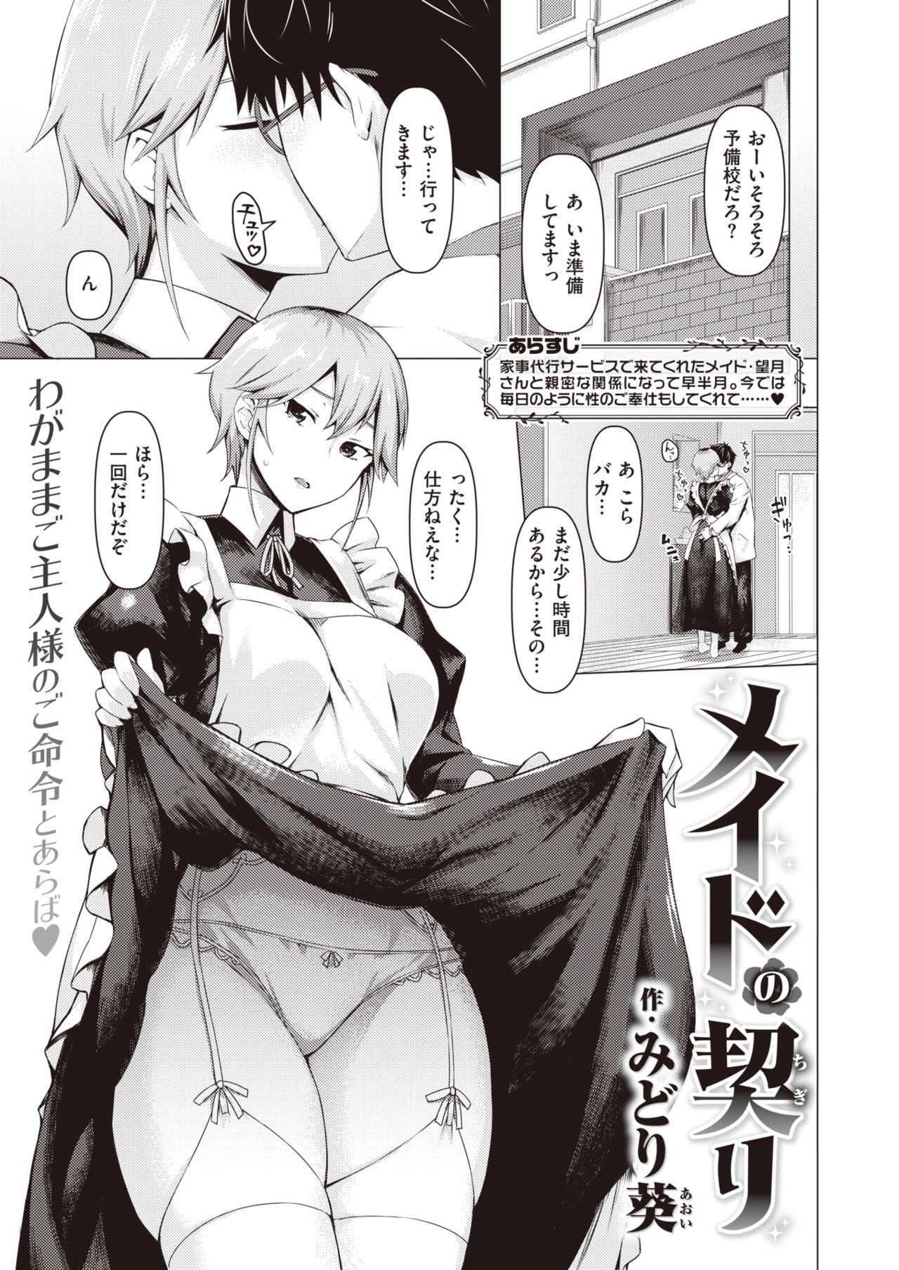 COMIC Shitsurakuten 2020-06 100