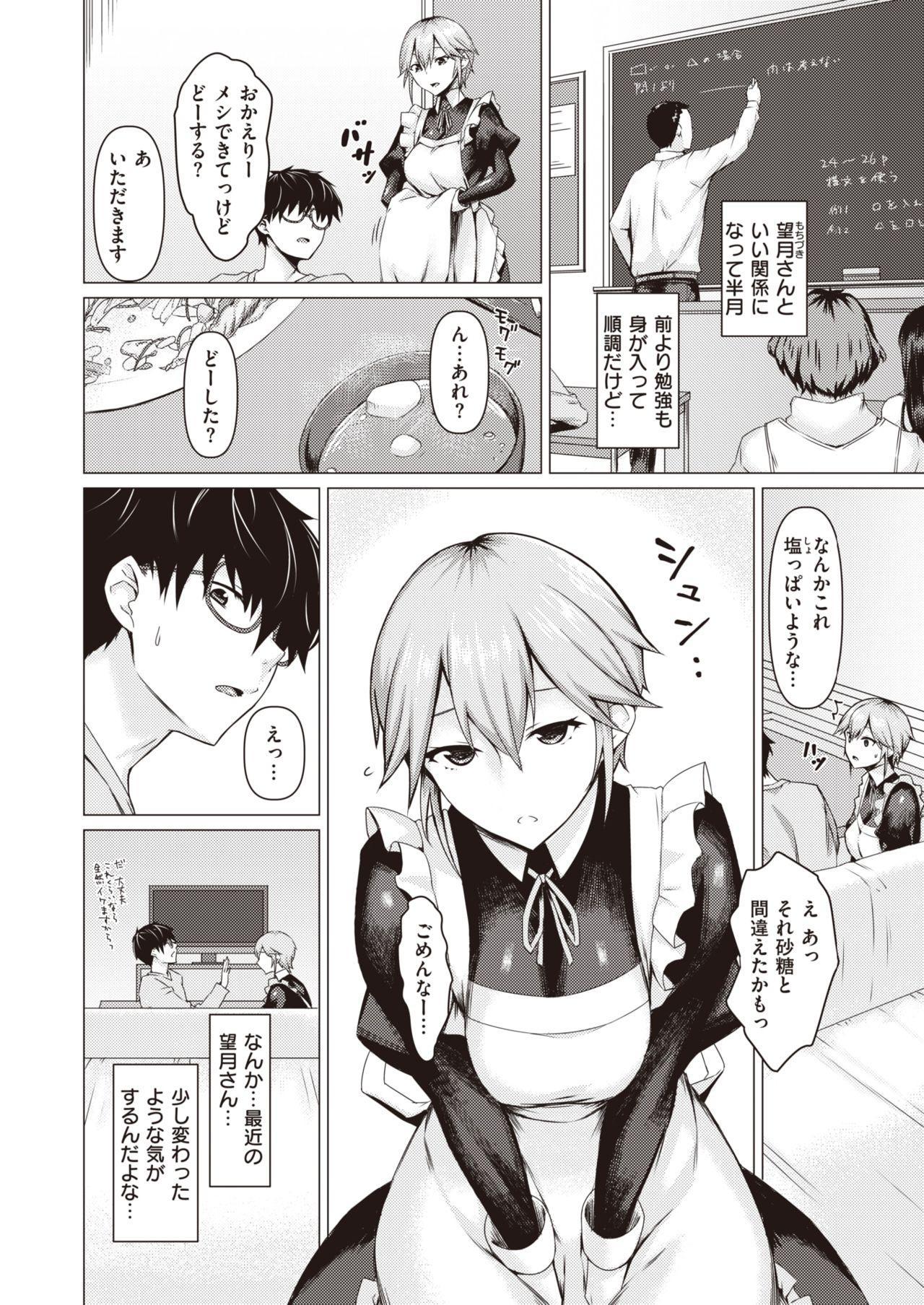 COMIC Shitsurakuten 2020-06 103