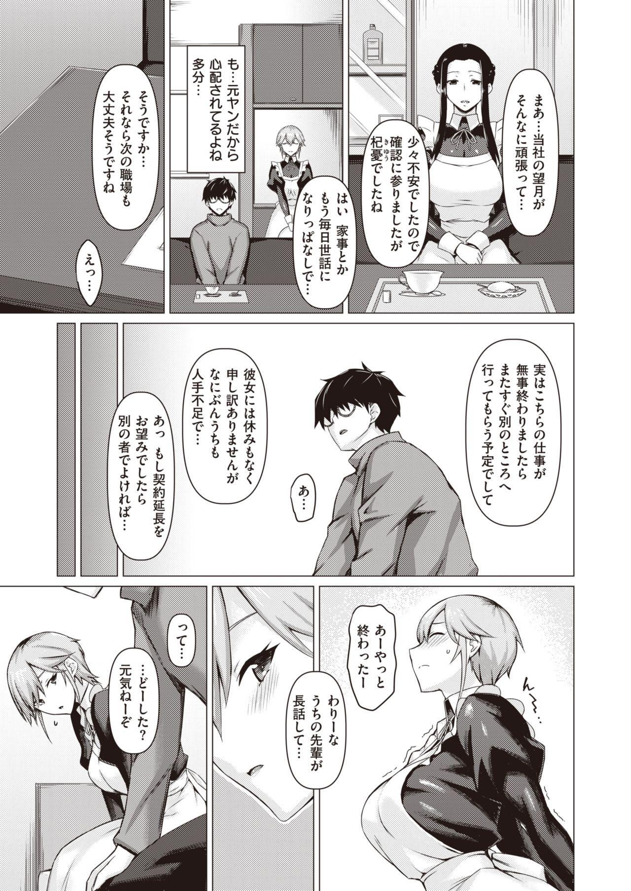COMIC Shitsurakuten 2020-06 110