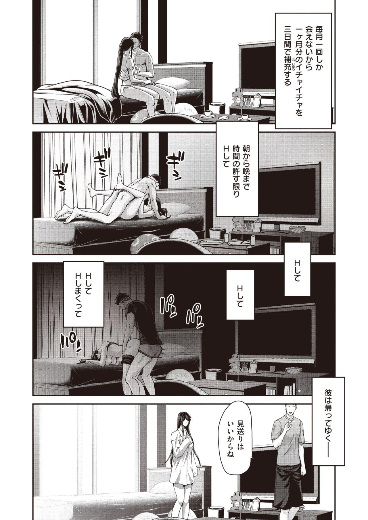 COMIC Shitsurakuten 2020-06 123