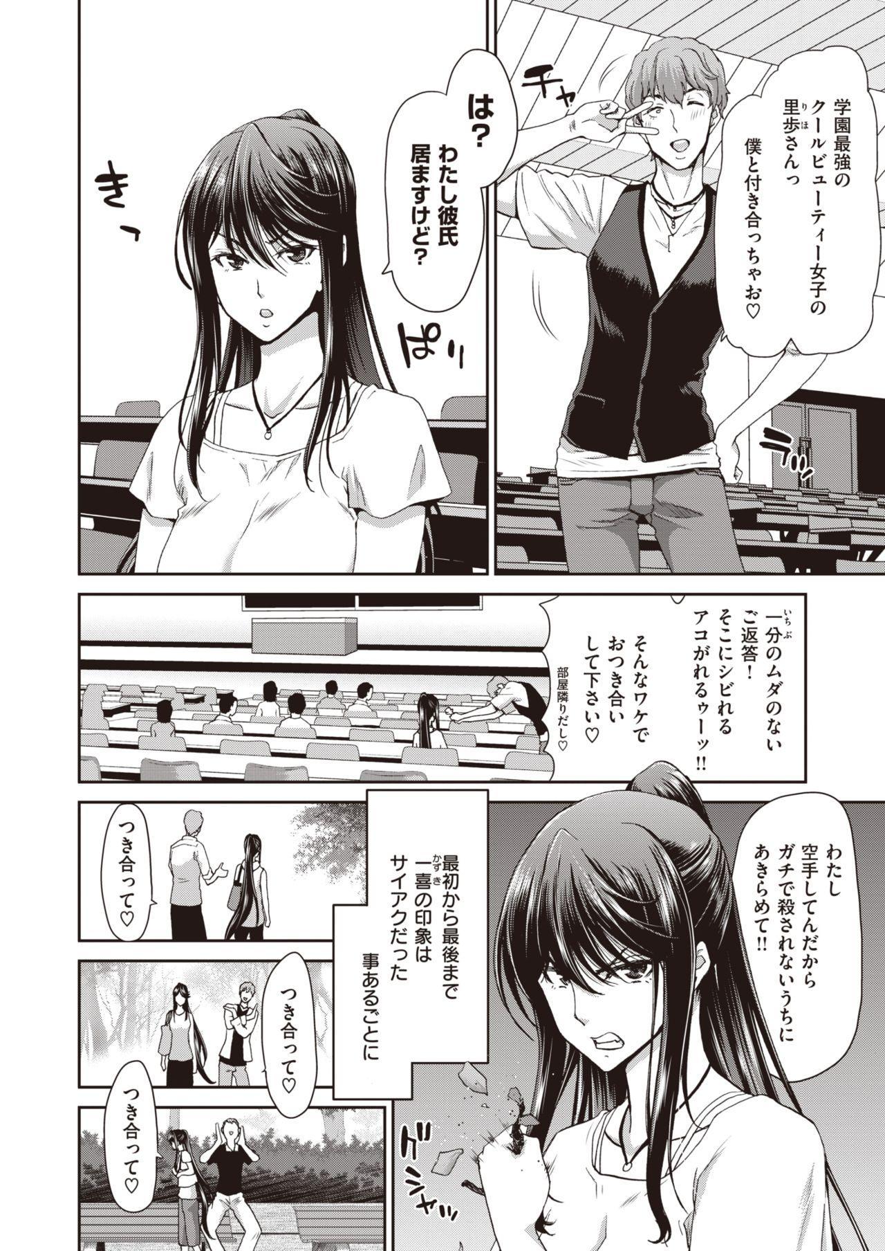 COMIC Shitsurakuten 2020-06 127