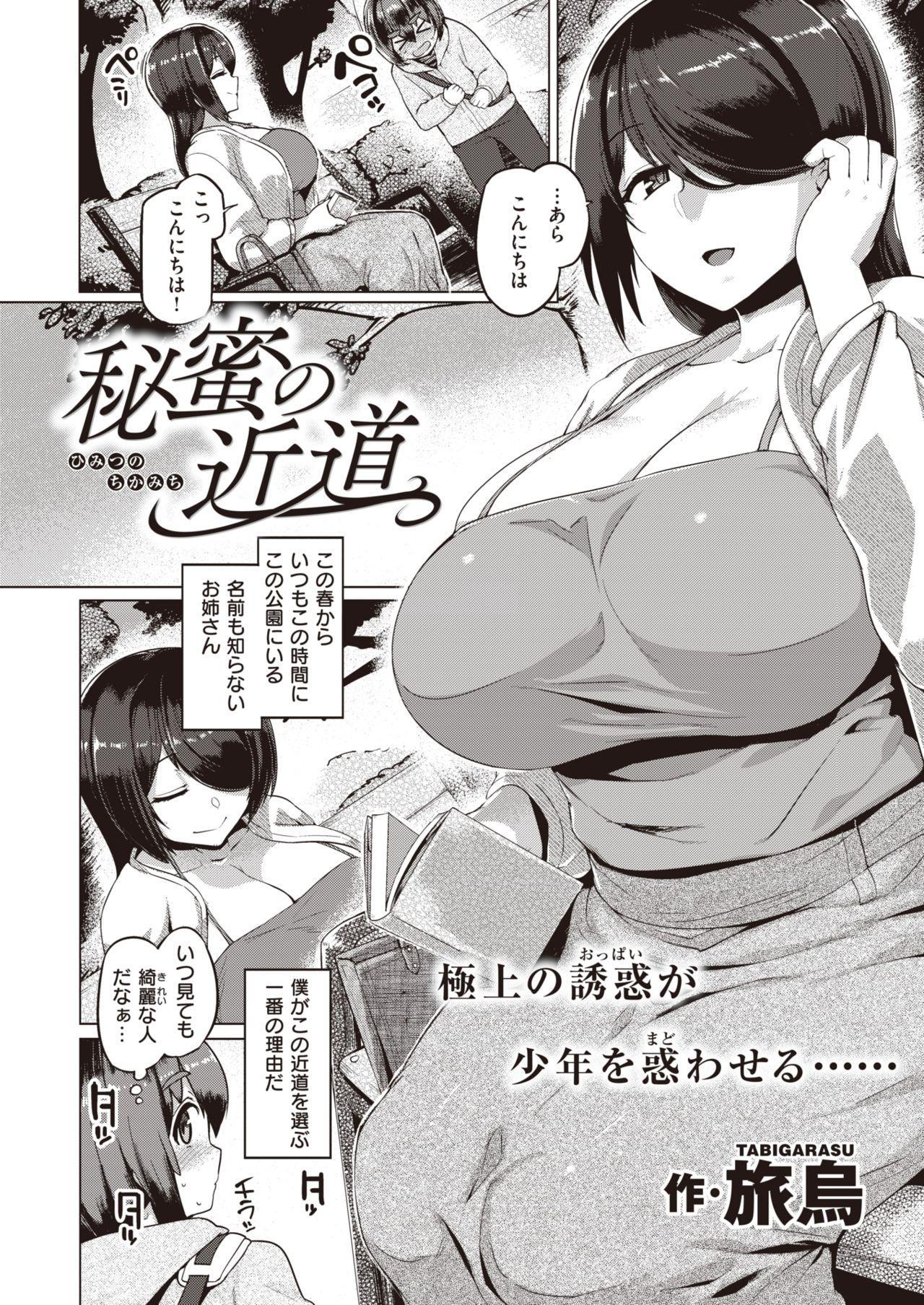 COMIC Shitsurakuten 2020-06 155