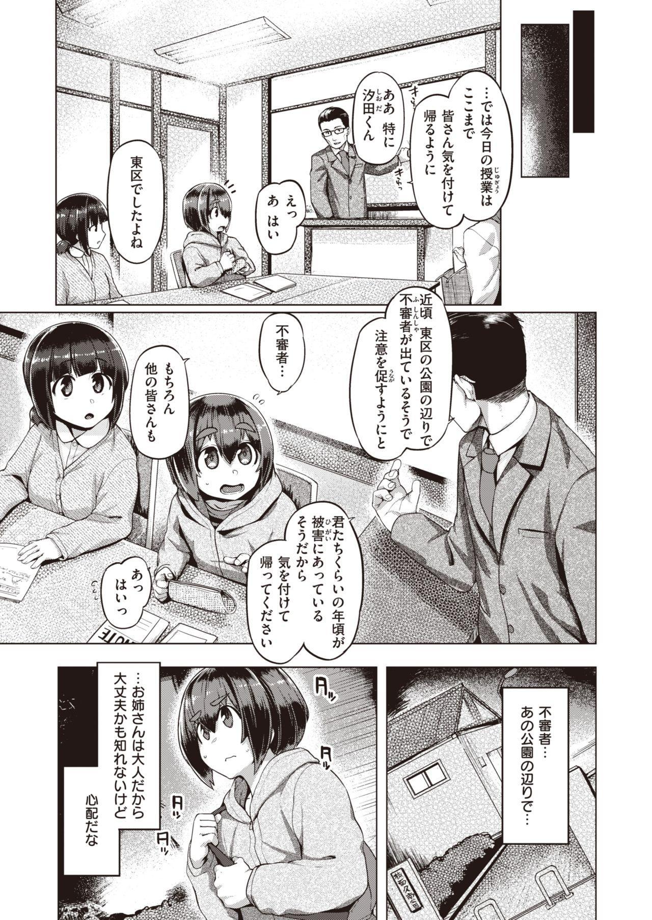 COMIC Shitsurakuten 2020-06 156