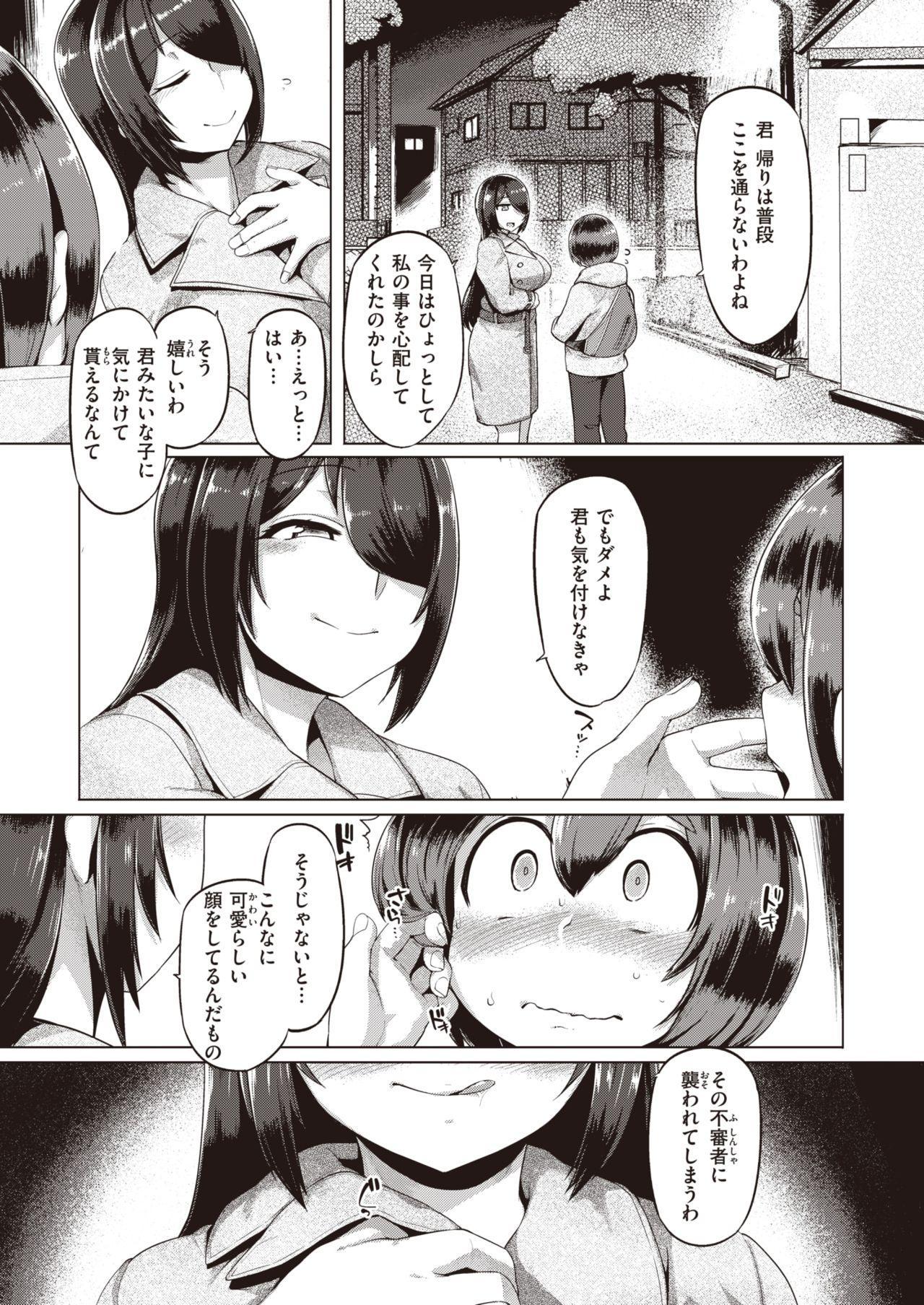 COMIC Shitsurakuten 2020-06 158