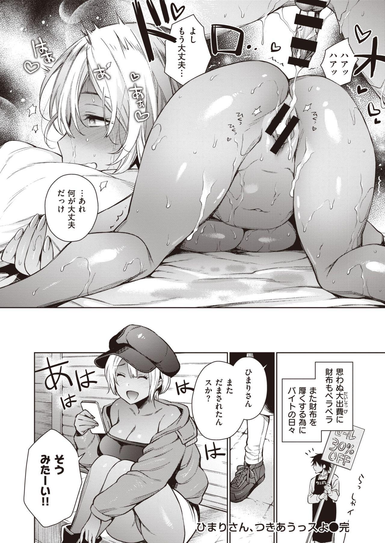 COMIC Shitsurakuten 2020-06 17