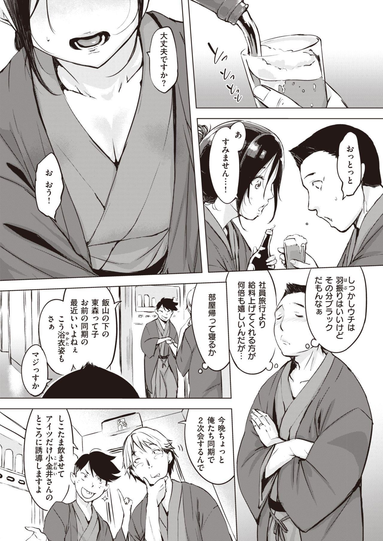 COMIC Shitsurakuten 2020-06 19