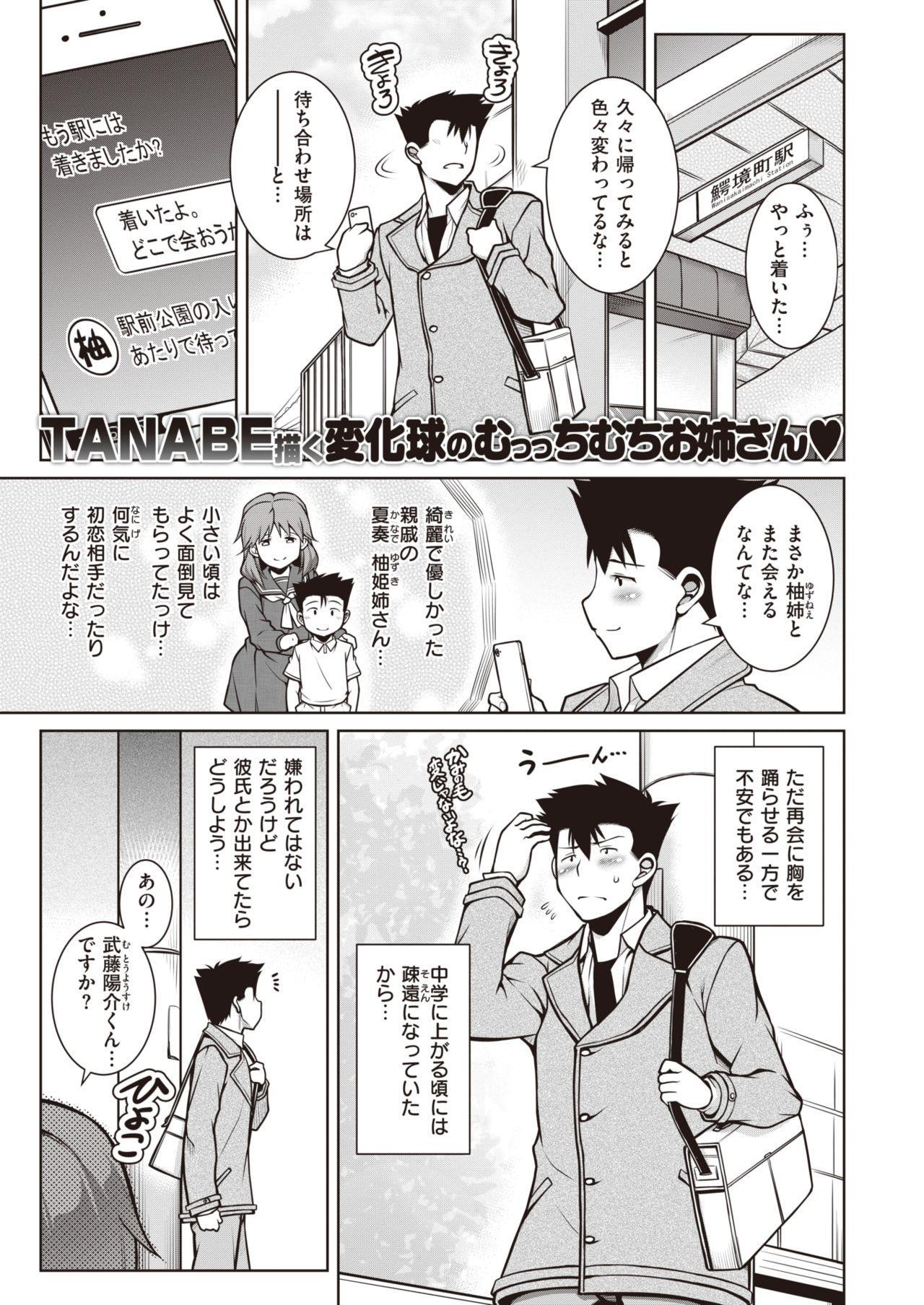 COMIC Shitsurakuten 2020-06 212