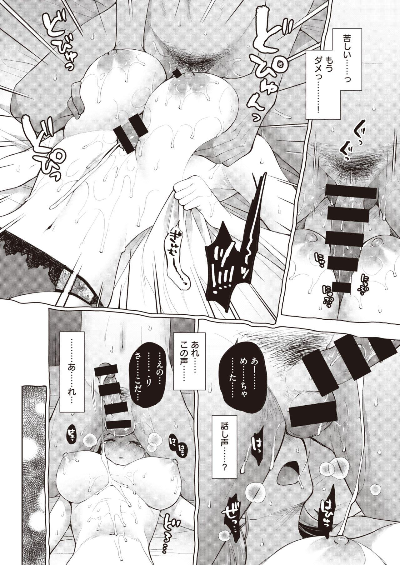 COMIC Shitsurakuten 2020-06 242