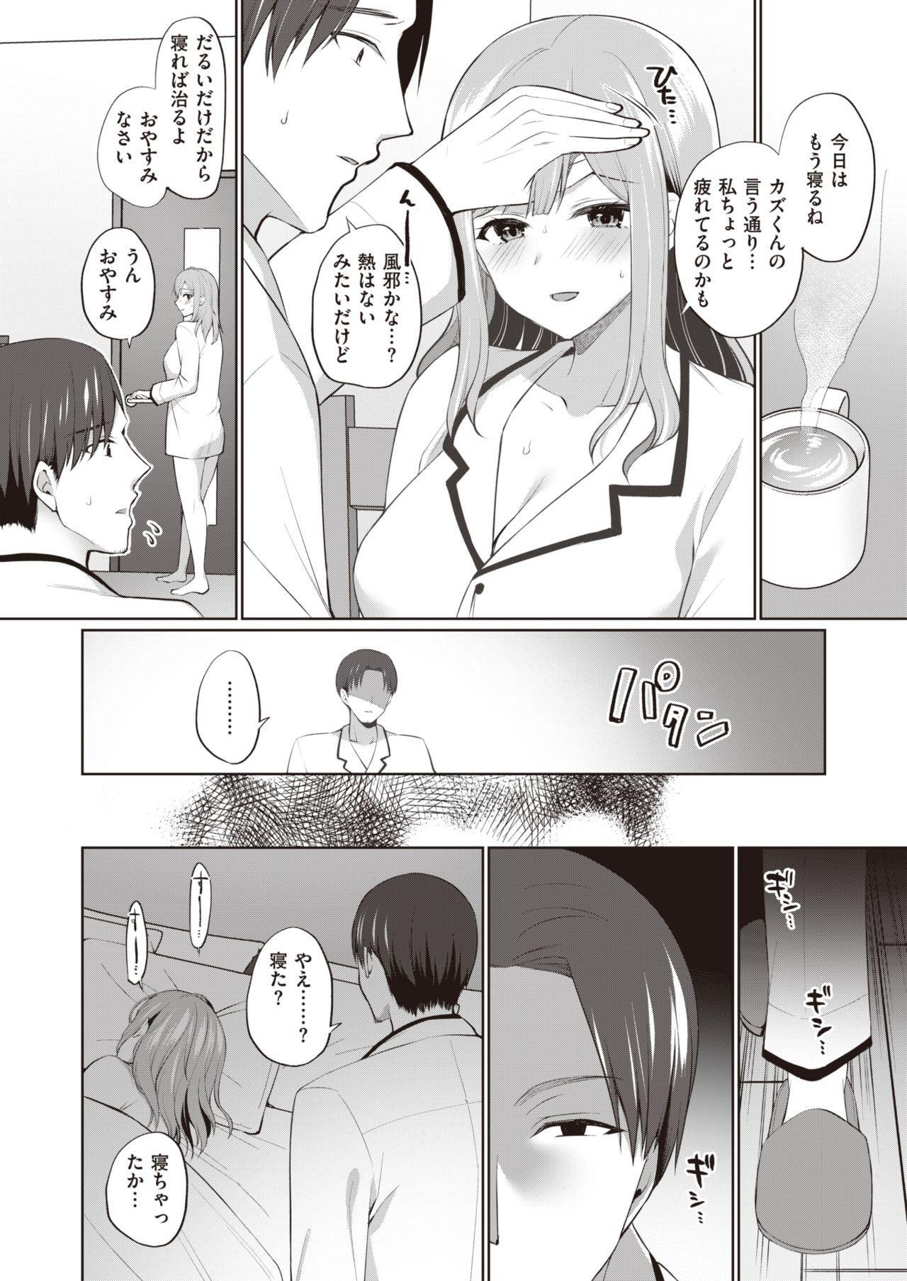 COMIC Shitsurakuten 2020-06 243