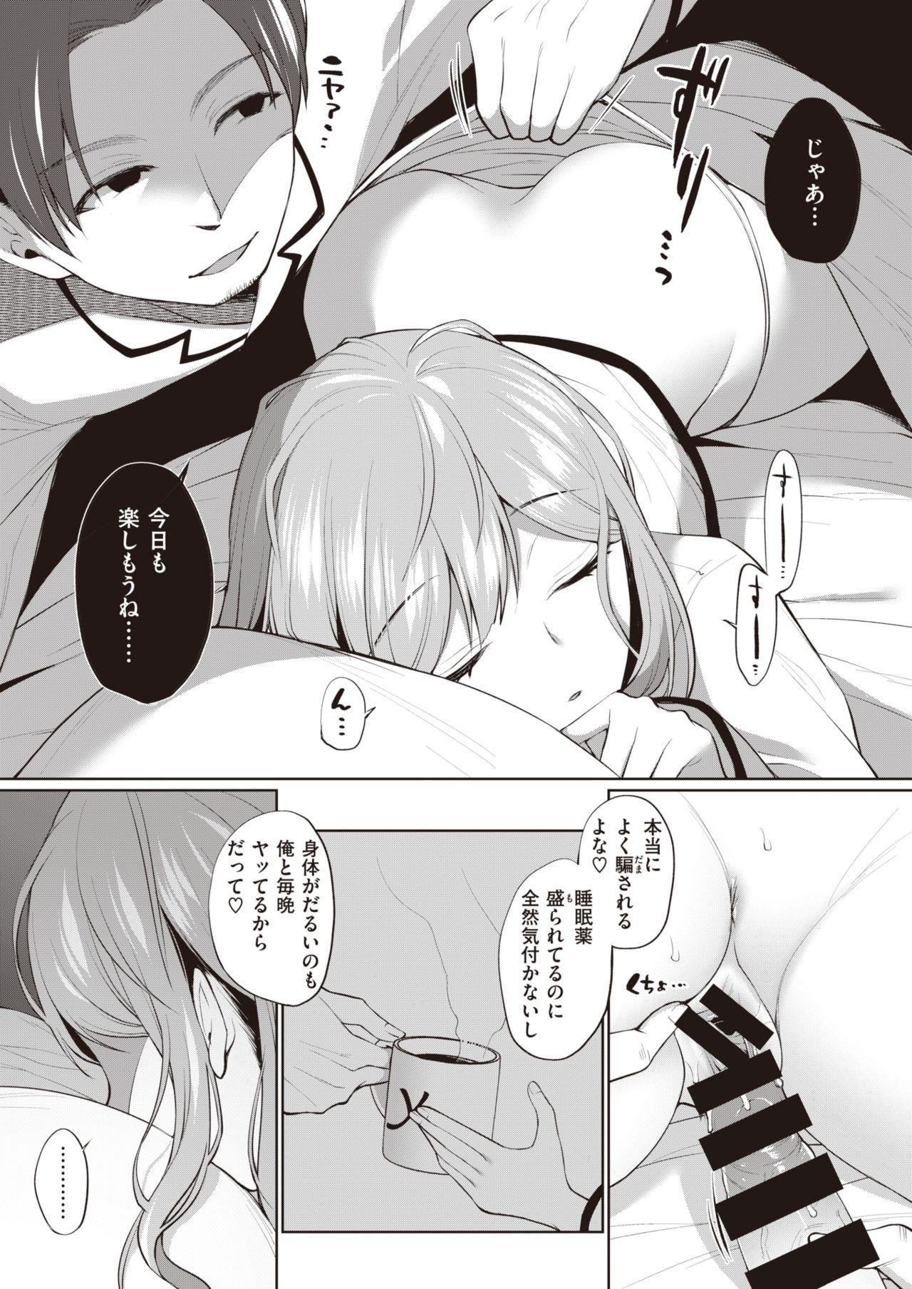 COMIC Shitsurakuten 2020-06 244