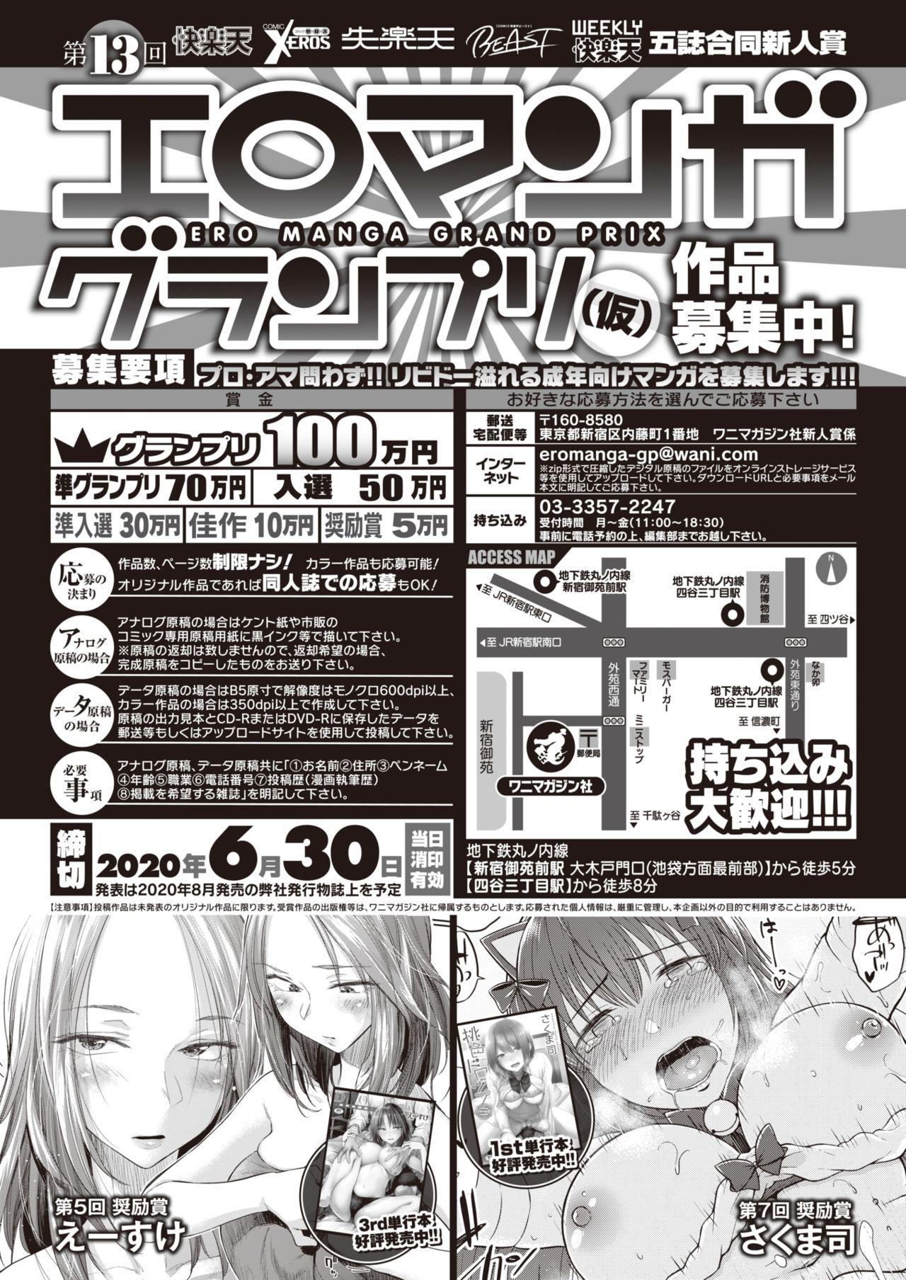 COMIC Shitsurakuten 2020-06 298