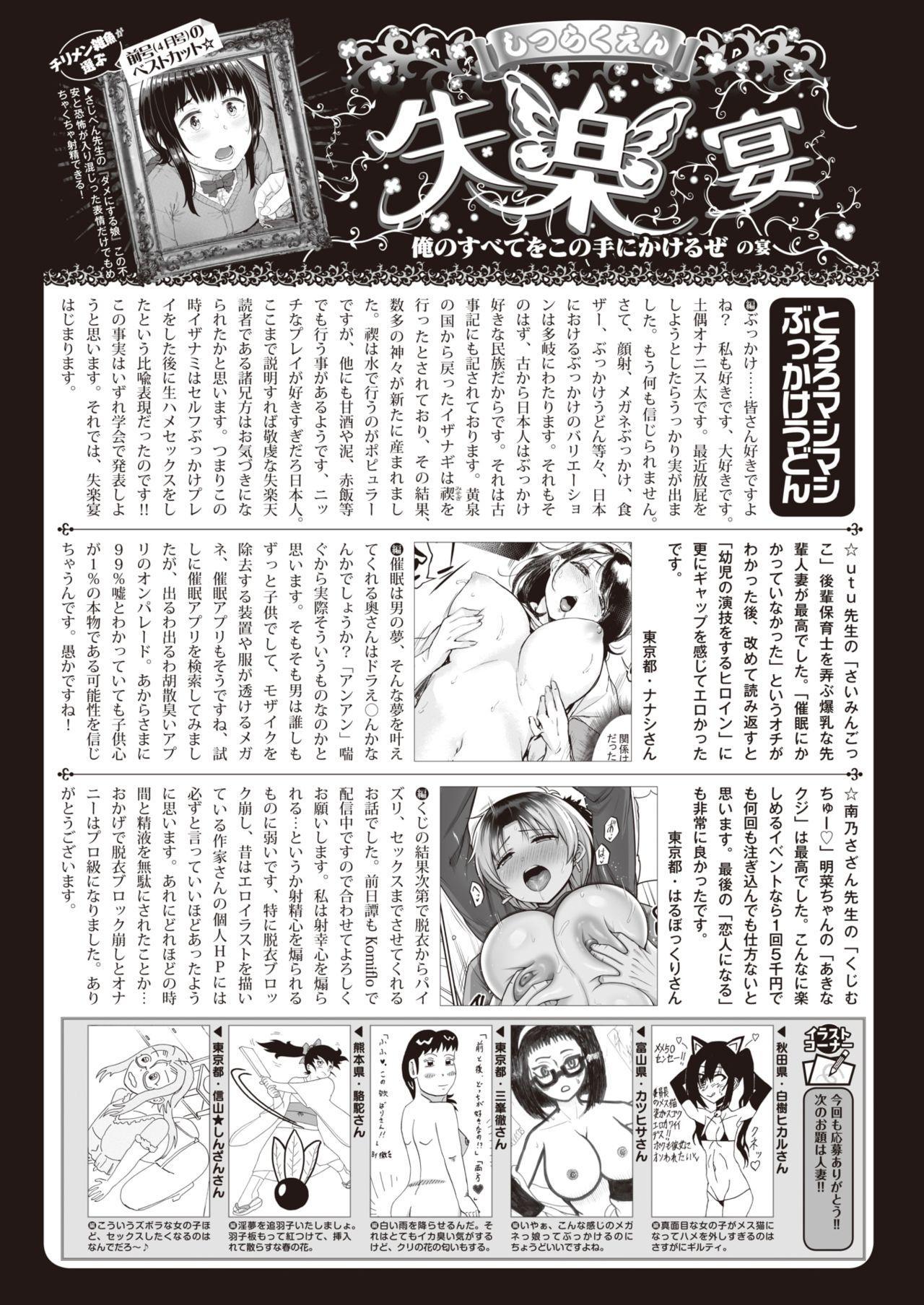 COMIC Shitsurakuten 2020-06 299