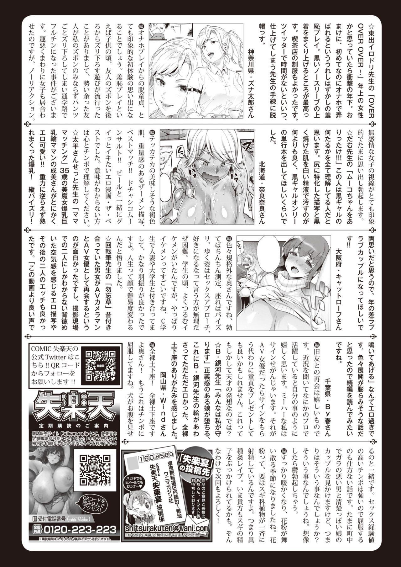 COMIC Shitsurakuten 2020-06 300