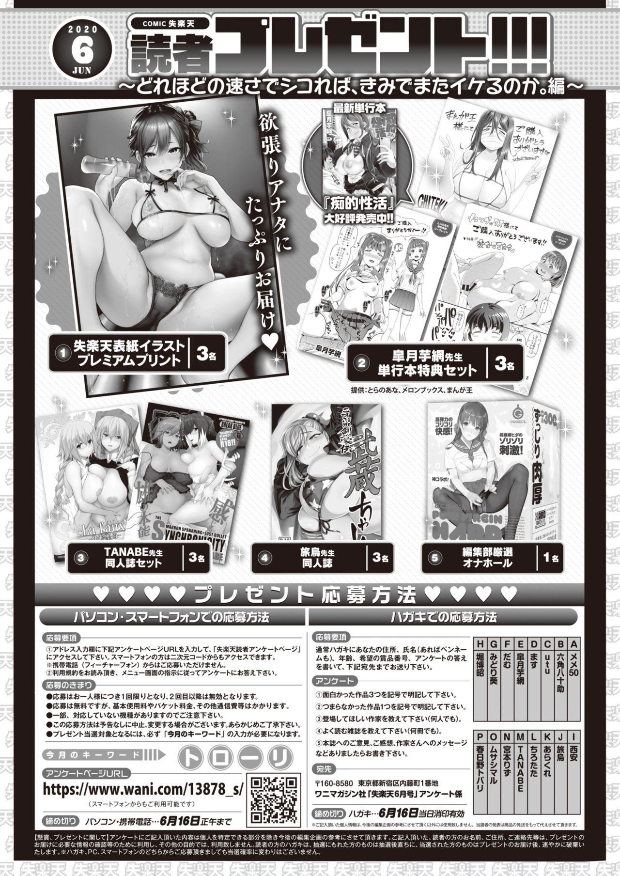 COMIC Shitsurakuten 2020-06 301