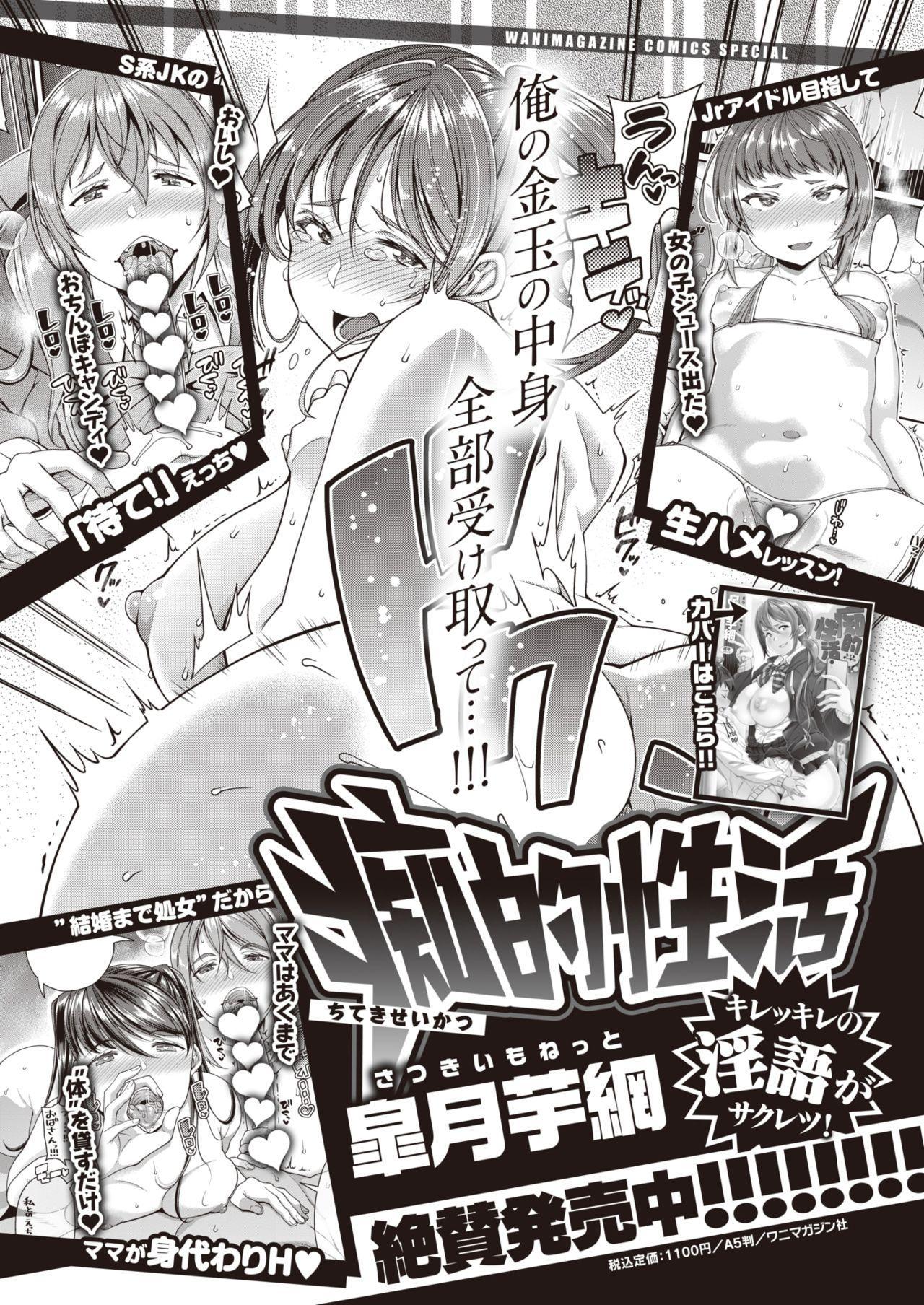 COMIC Shitsurakuten 2020-06 309