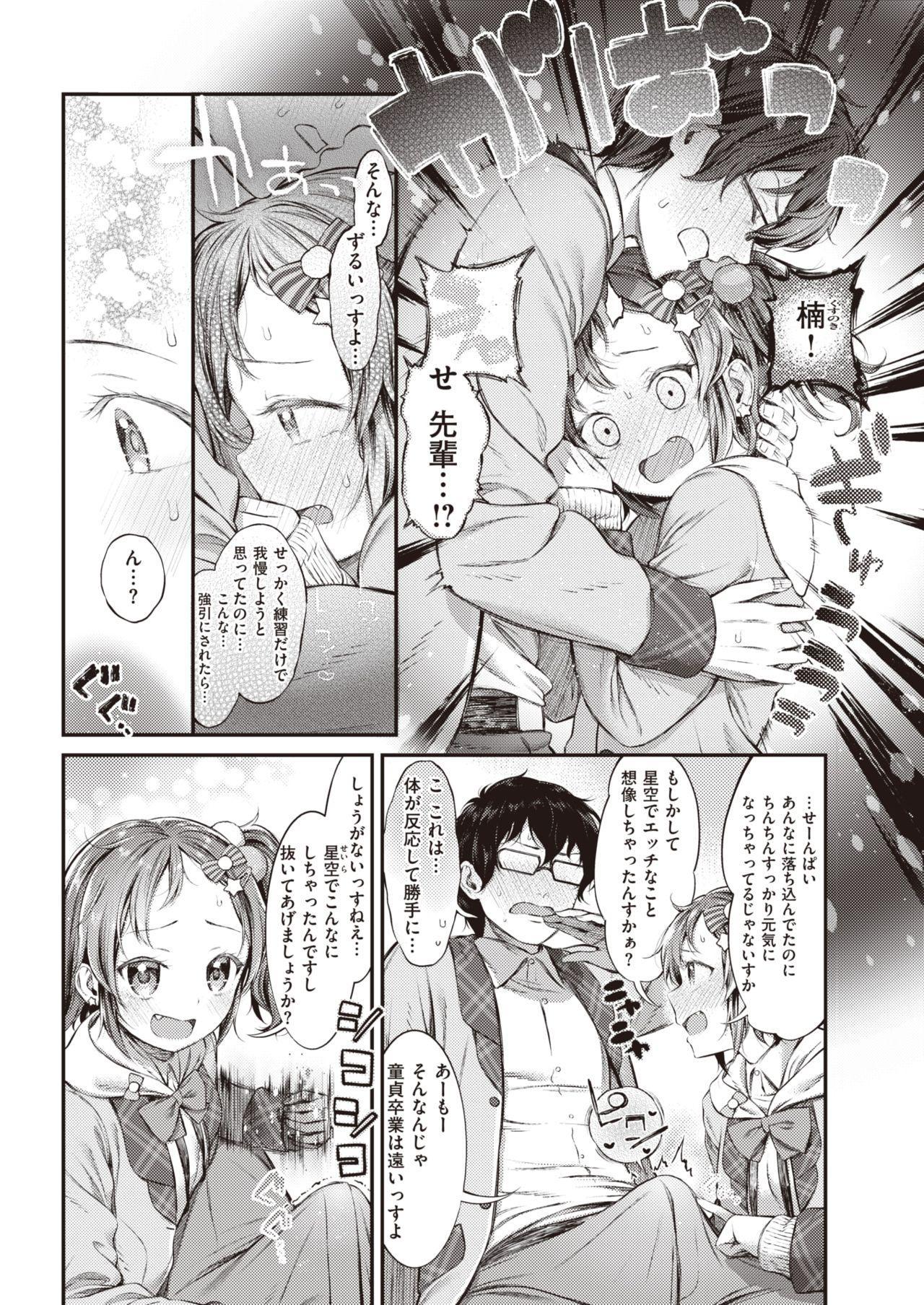 COMIC Shitsurakuten 2020-06 48