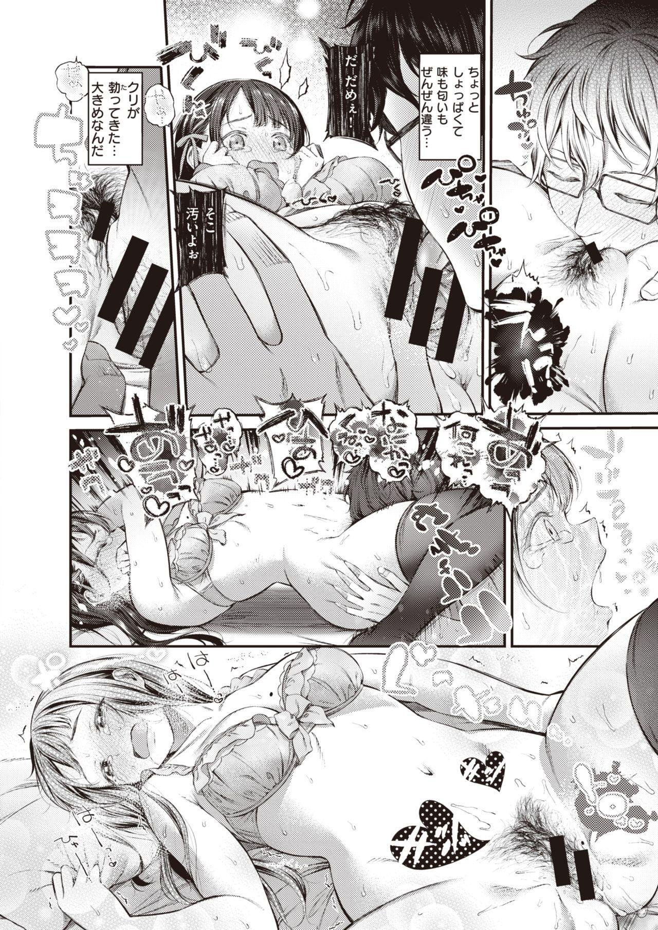 COMIC Shitsurakuten 2020-06 57