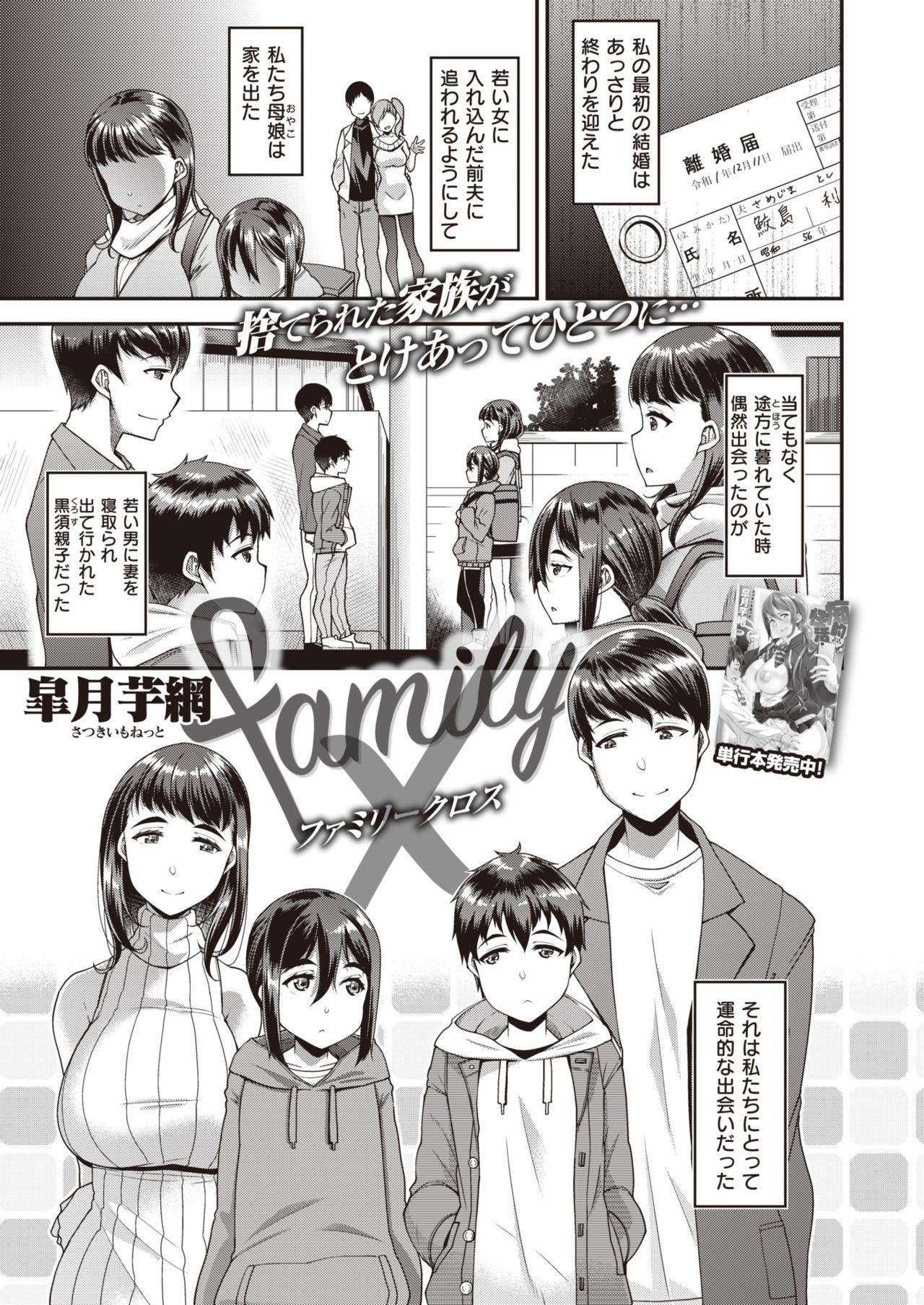 COMIC Shitsurakuten 2020-06 66