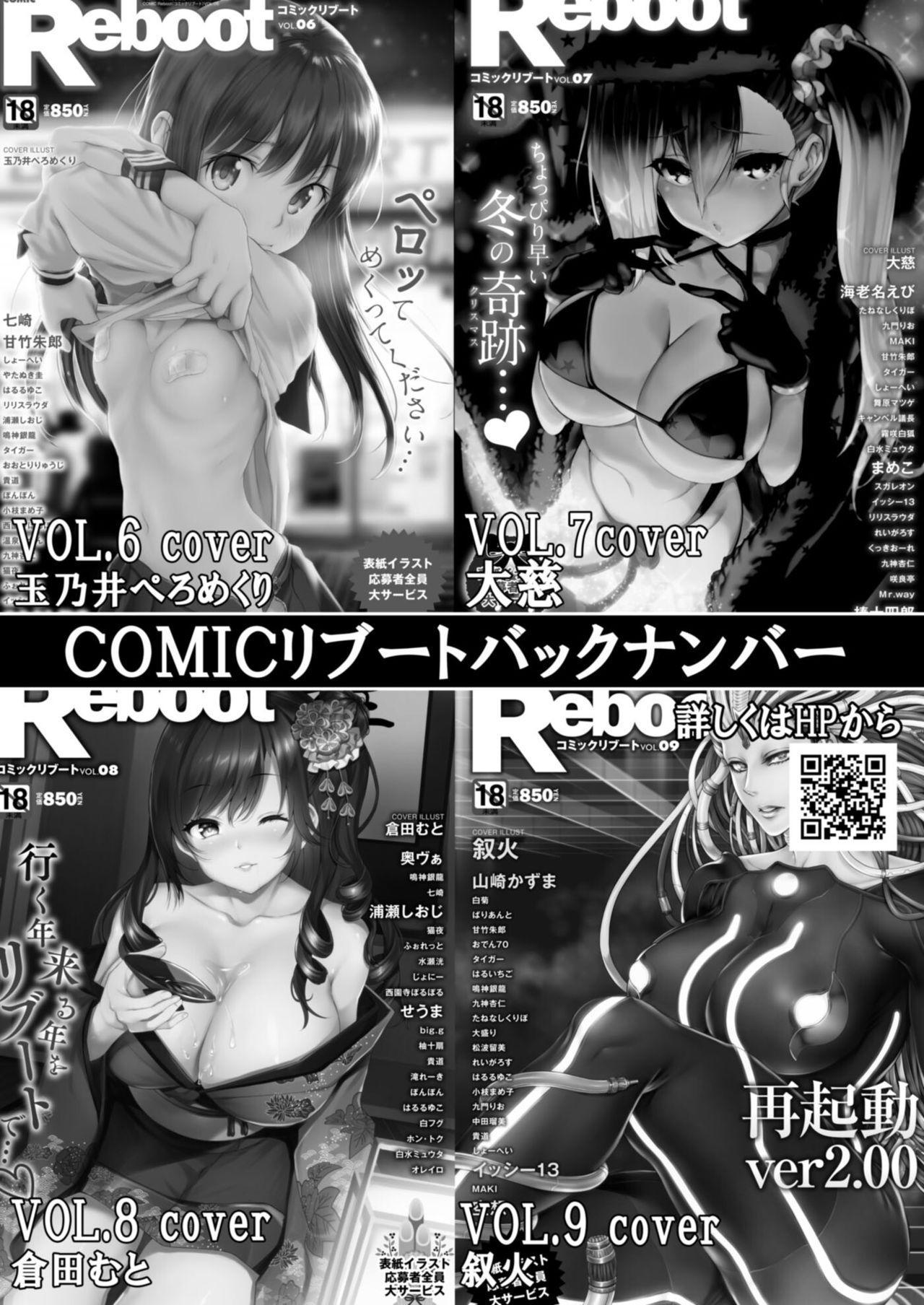 COMIC Reboot Vol. 11 510