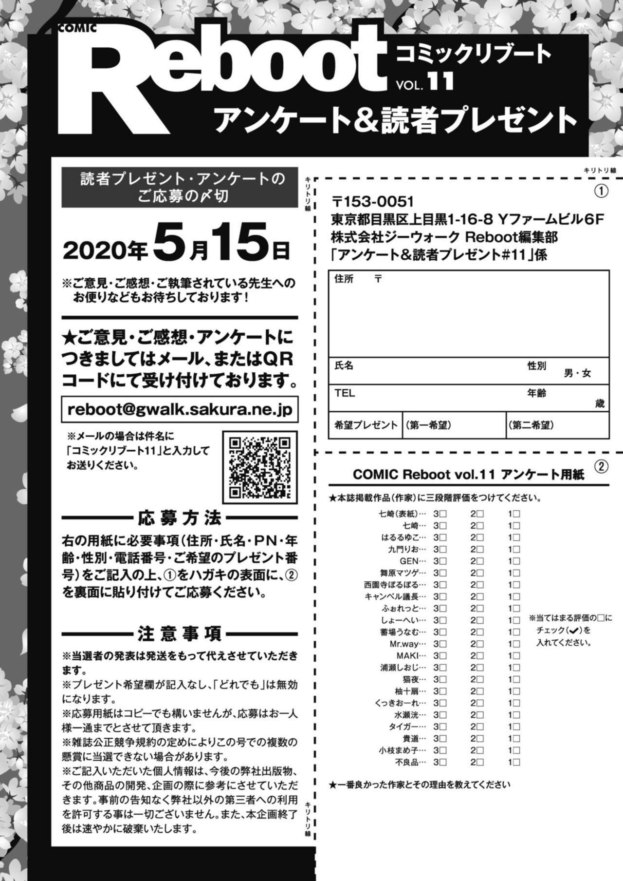 COMIC Reboot Vol. 11 515