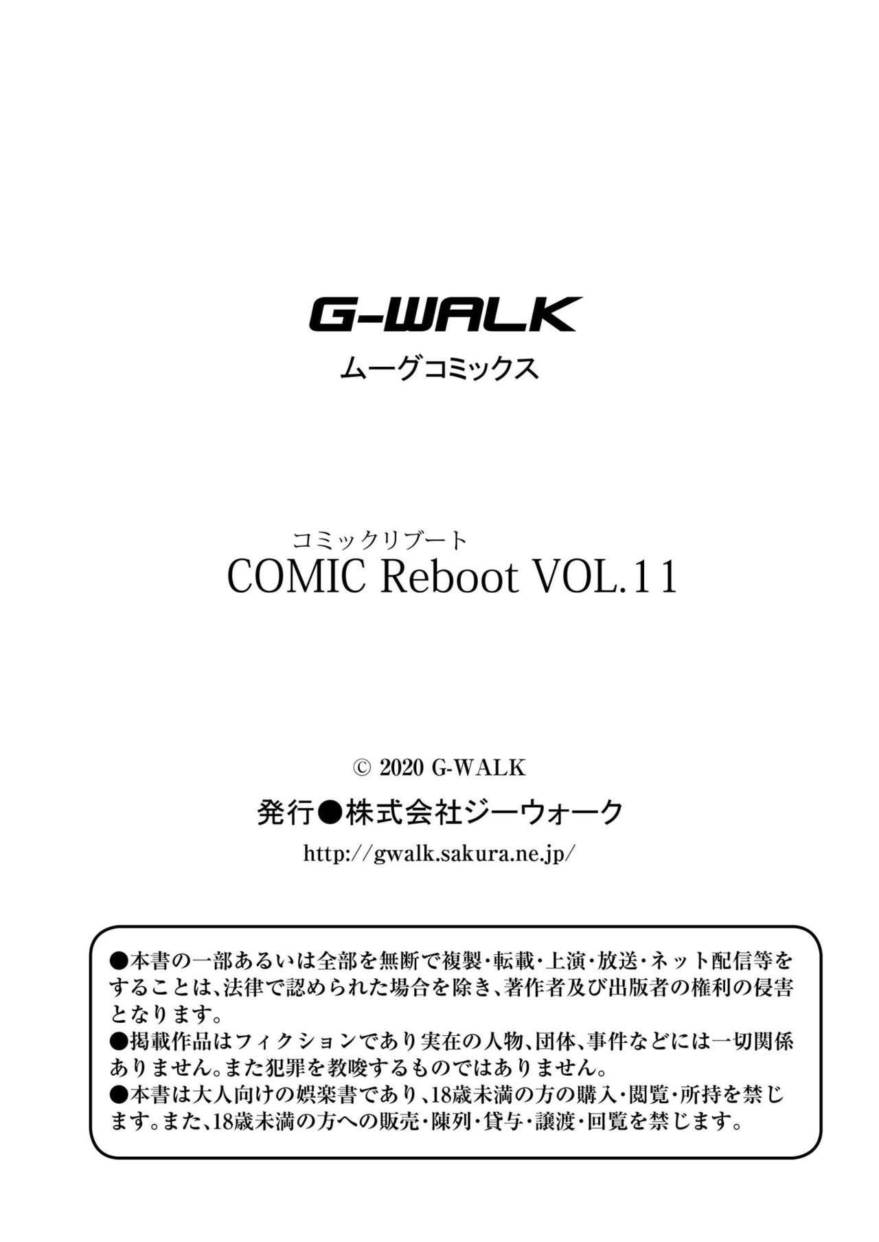 COMIC Reboot Vol. 11 522