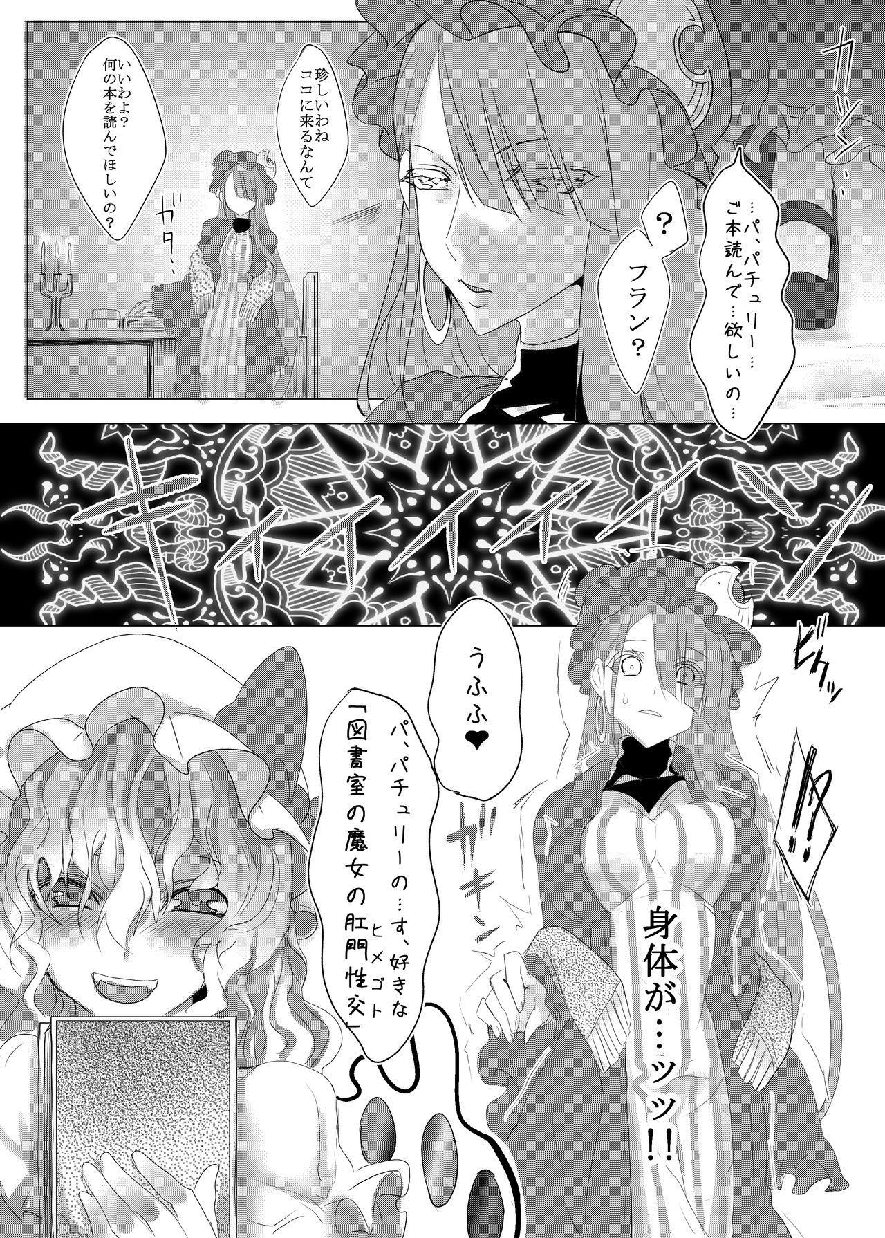 [Nakamura Nawo.] Four-of-a-Kind-chan-tachi ga Koumakan o Naburi ni Iku Hon (Touhou Project) 13