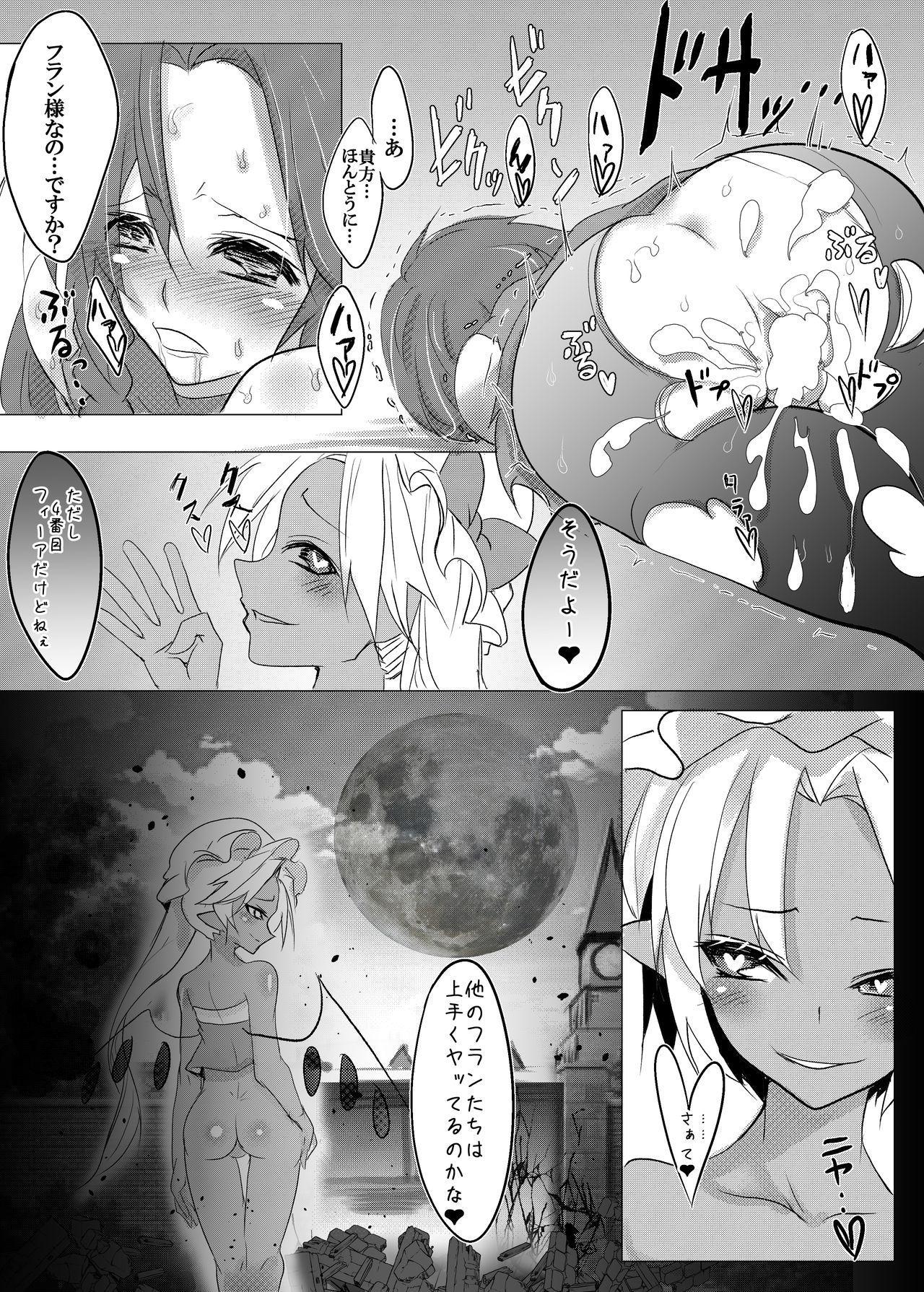 [Nakamura Nawo.] Four-of-a-Kind-chan-tachi ga Koumakan o Naburi ni Iku Hon (Touhou Project) 6