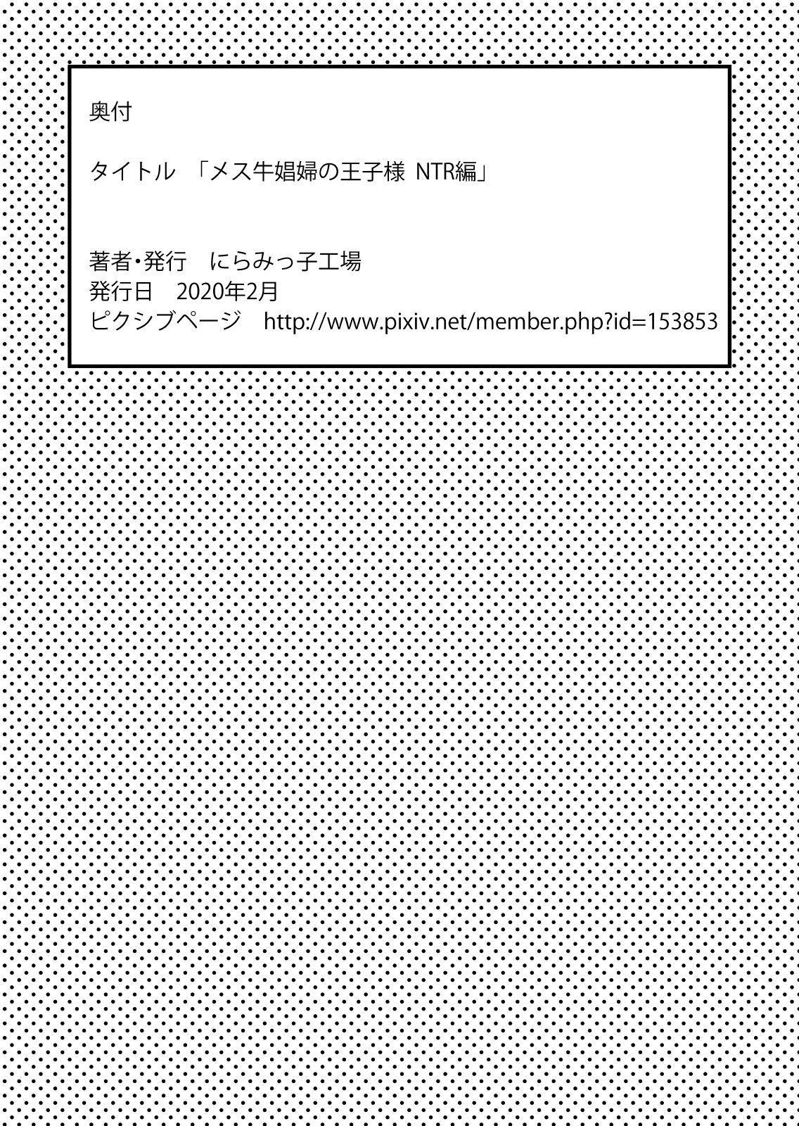 Mesu Ushi Shoufu no Ouji-sama NTR Hen 51