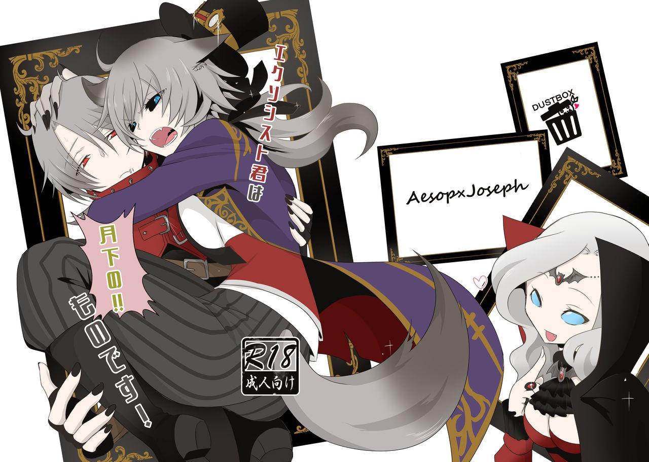Exorcist-kun wa Gekka no Mono desu! 0