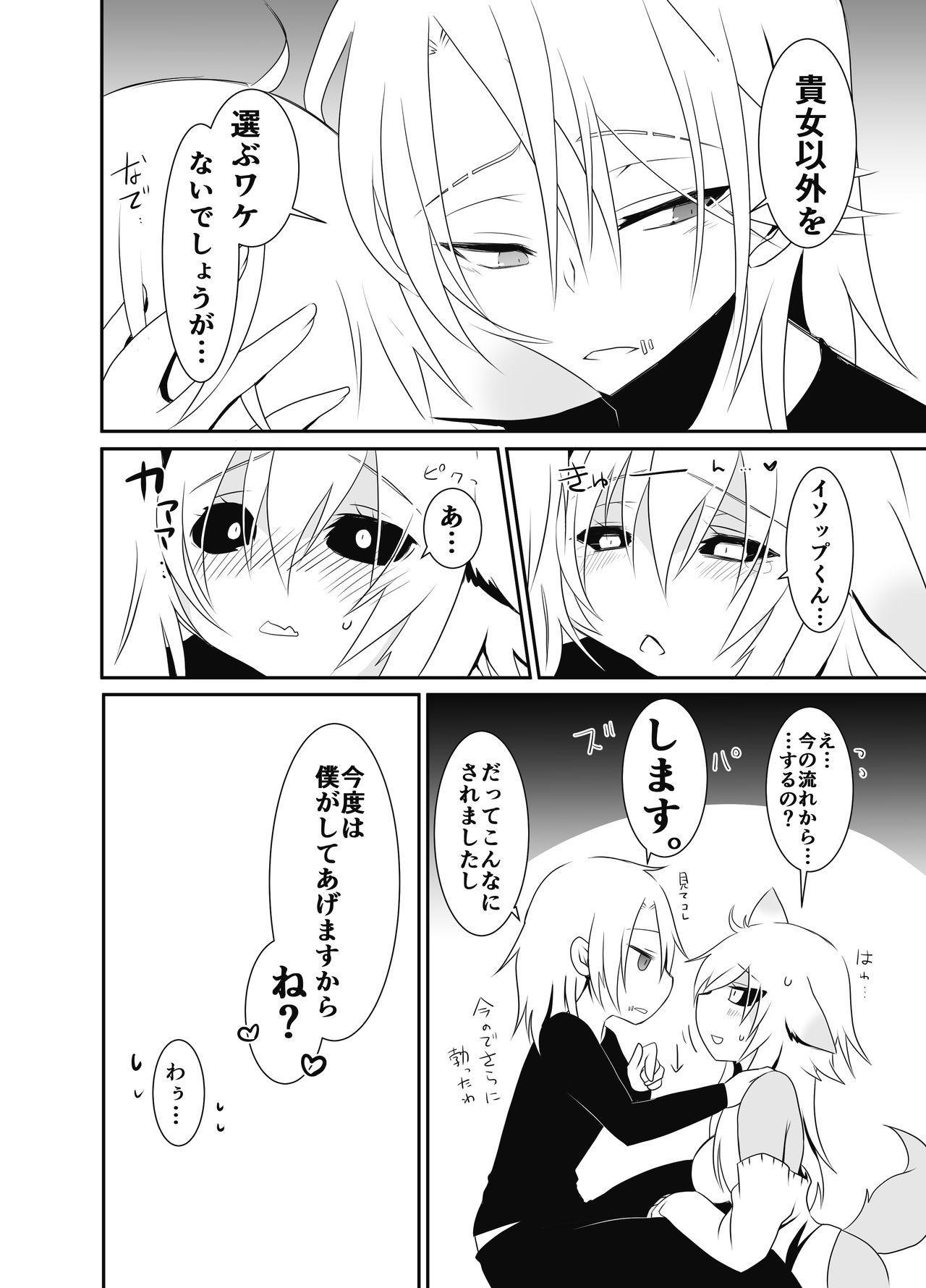 Exorcist-kun wa Gekka no Mono desu! 9