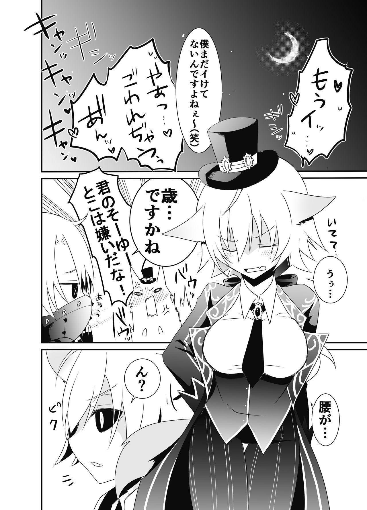 Exorcist-kun wa Gekka no Mono desu! 13