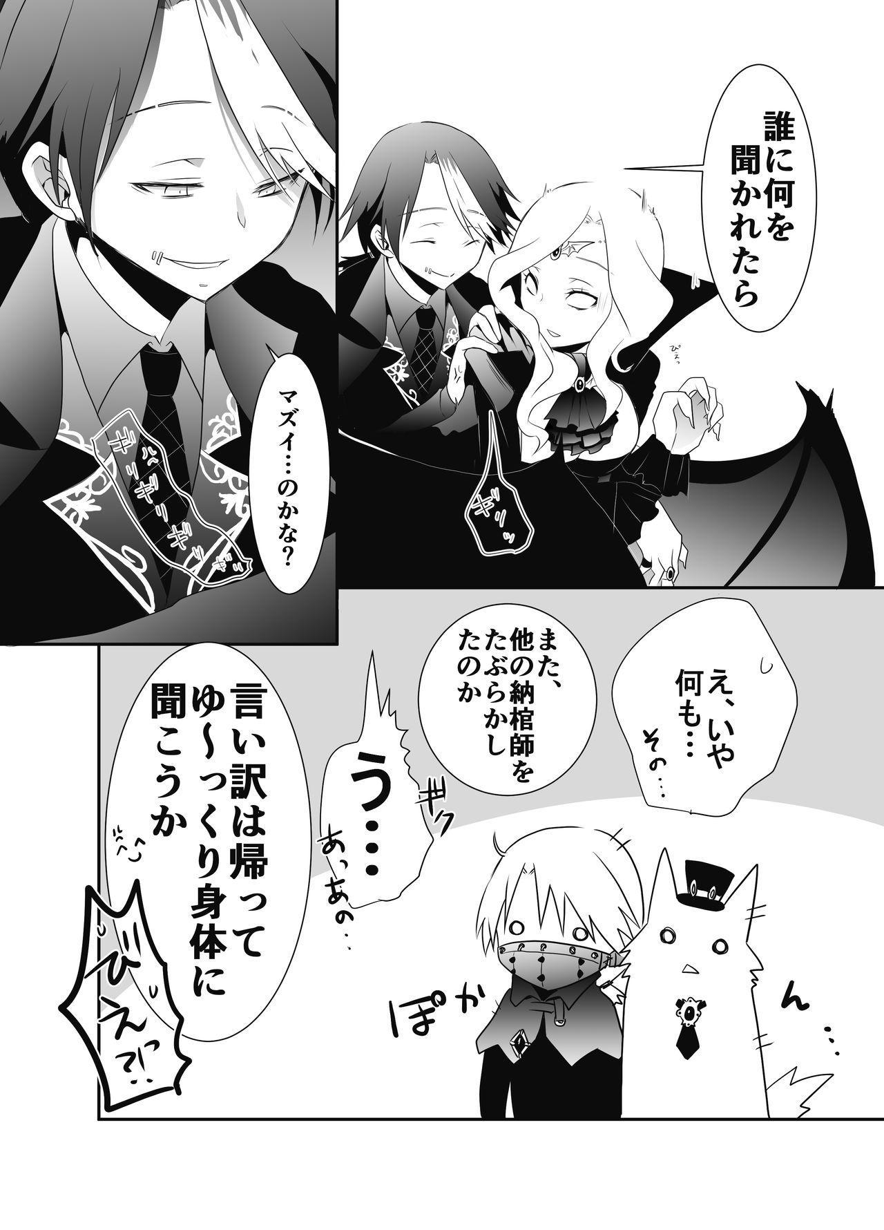 Exorcist-kun wa Gekka no Mono desu! 15