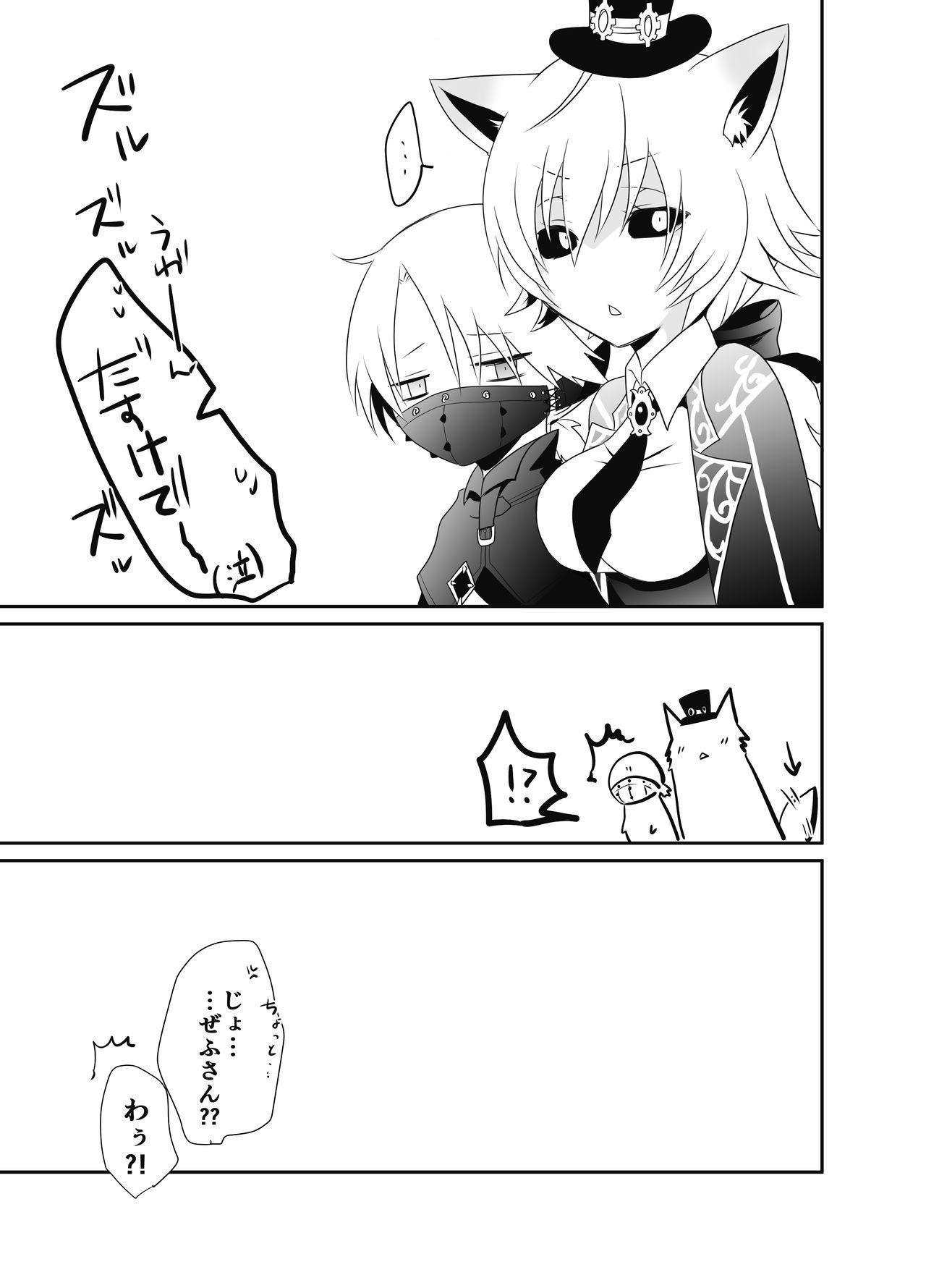 Exorcist-kun wa Gekka no Mono desu! 16