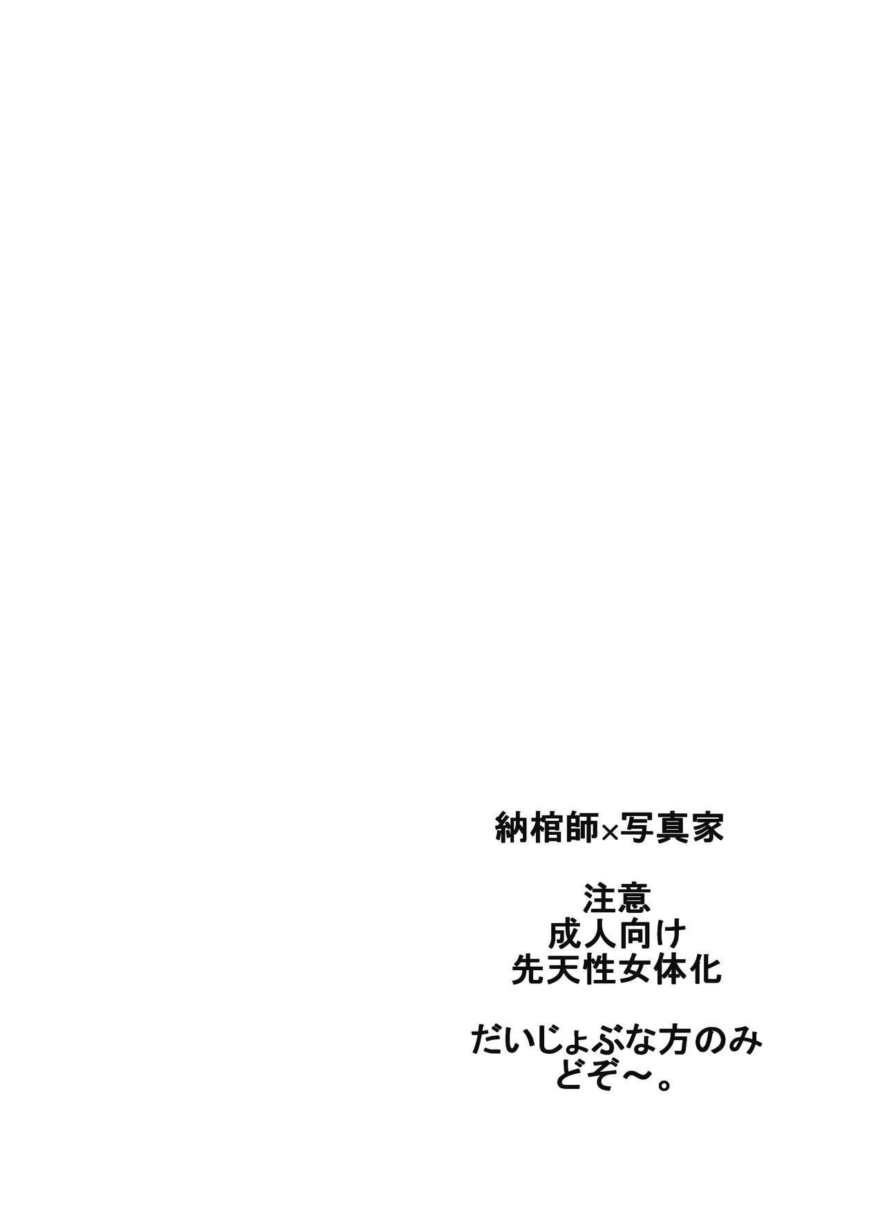 Exorcist-kun wa Gekka no Mono desu! 1