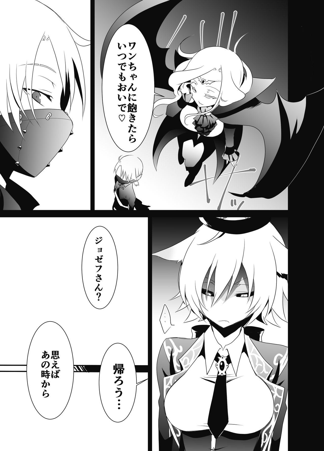 Exorcist-kun wa Gekka no Mono desu! 6
