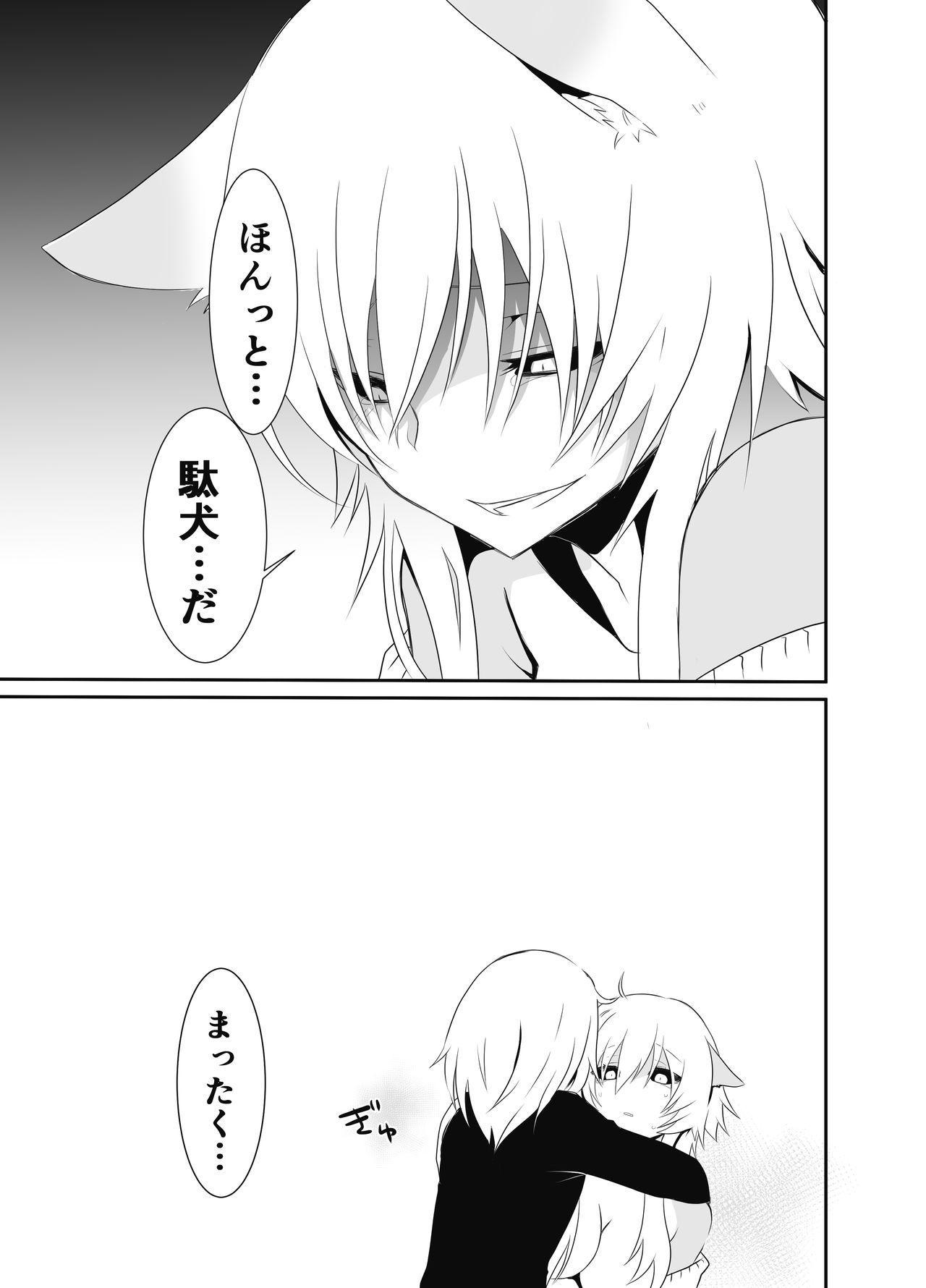 Exorcist-kun wa Gekka no Mono desu! 8