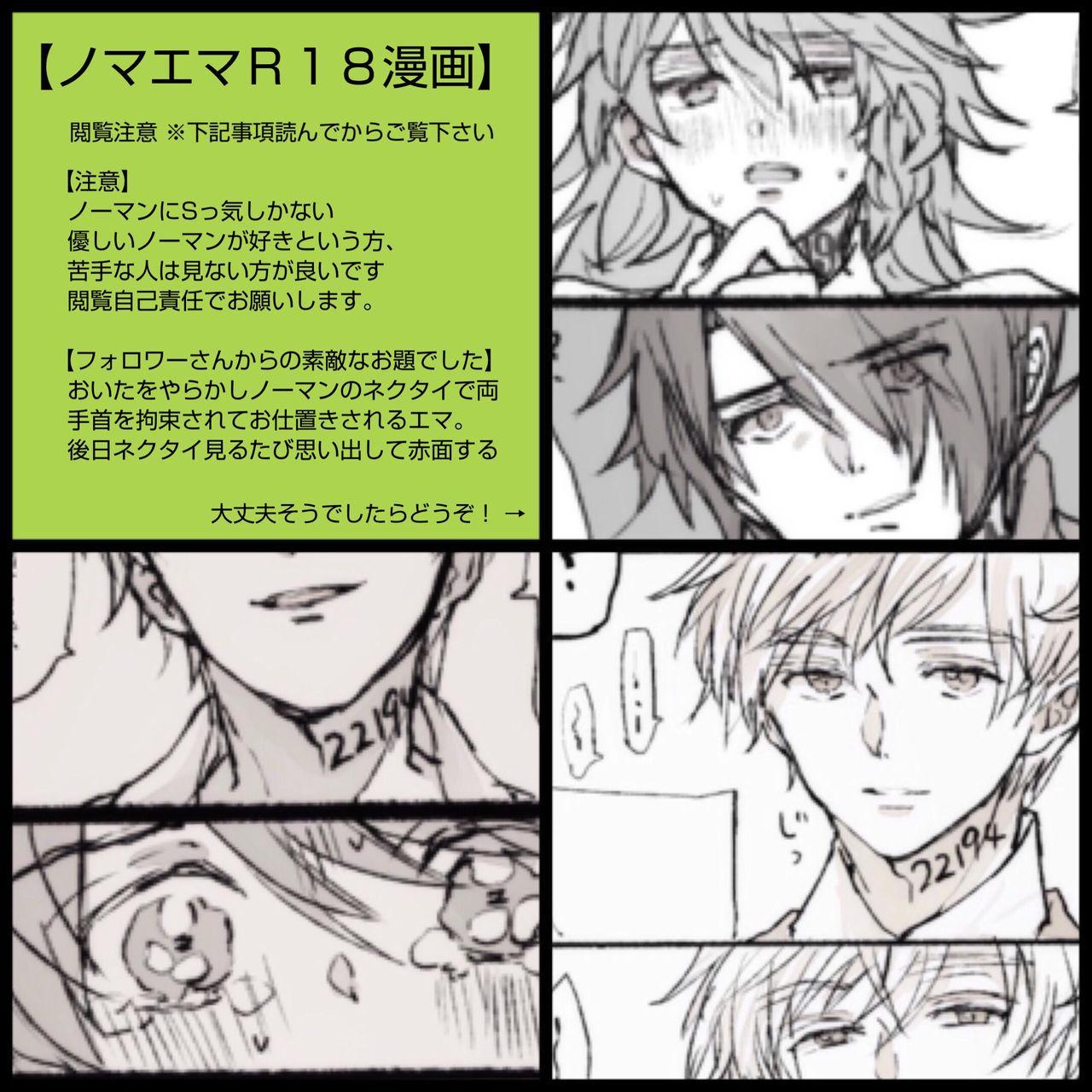 Nomaema Manga 1