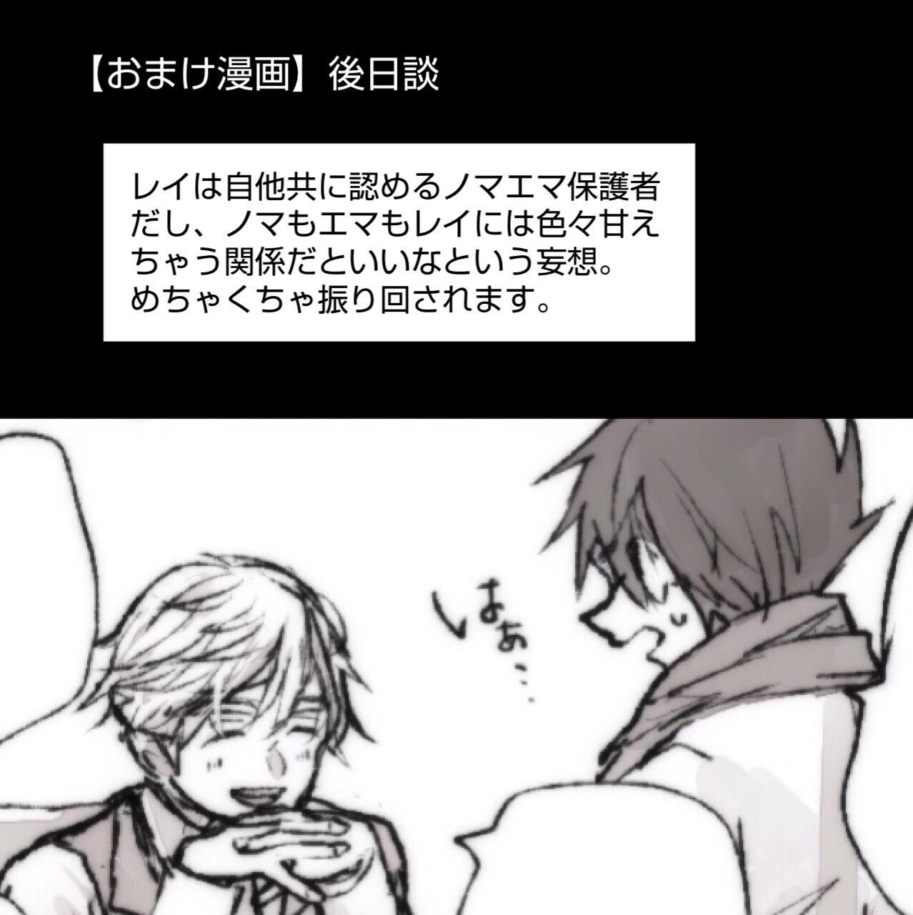 Nomaema Manga 6
