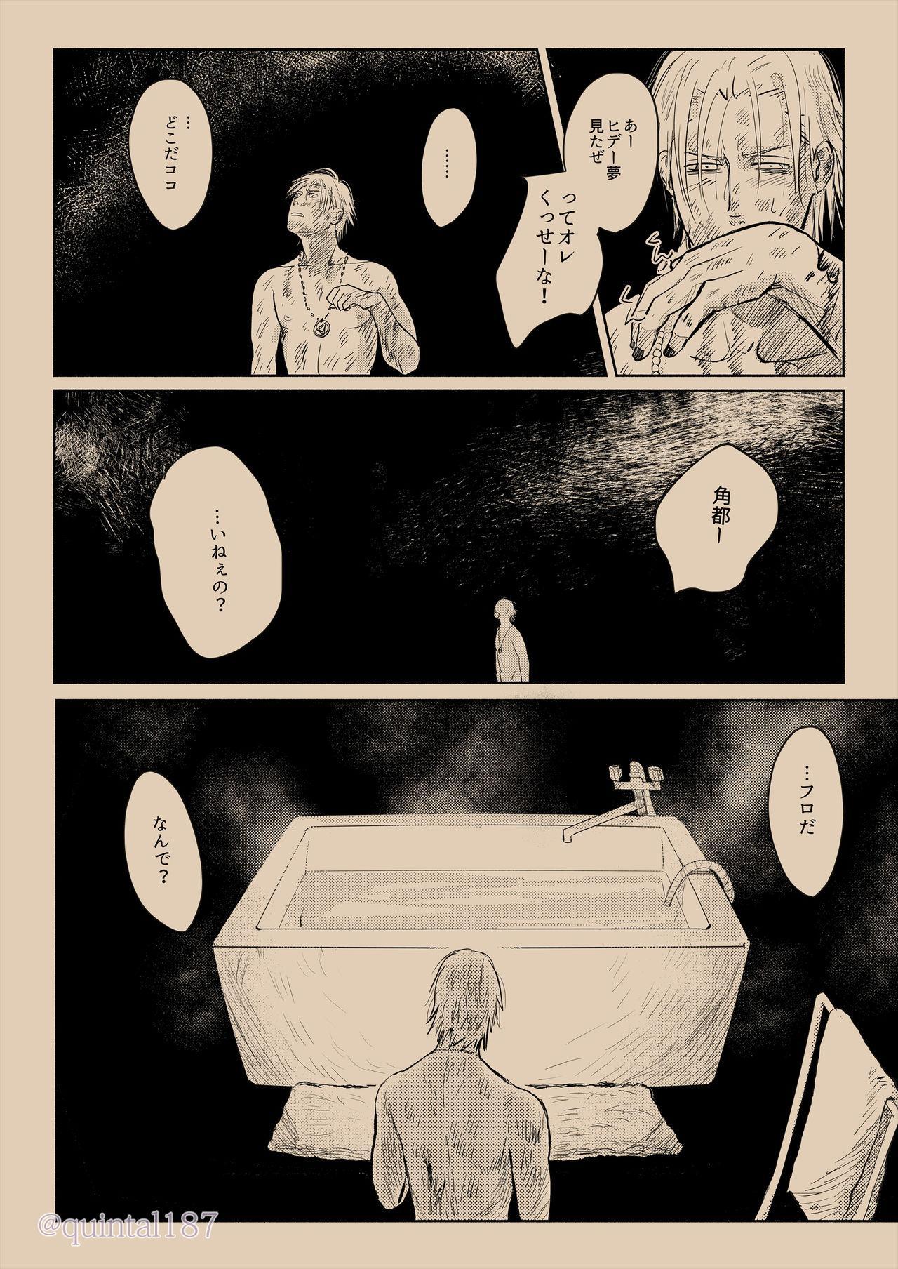 Hoshi wo Tsukuru Jou 14