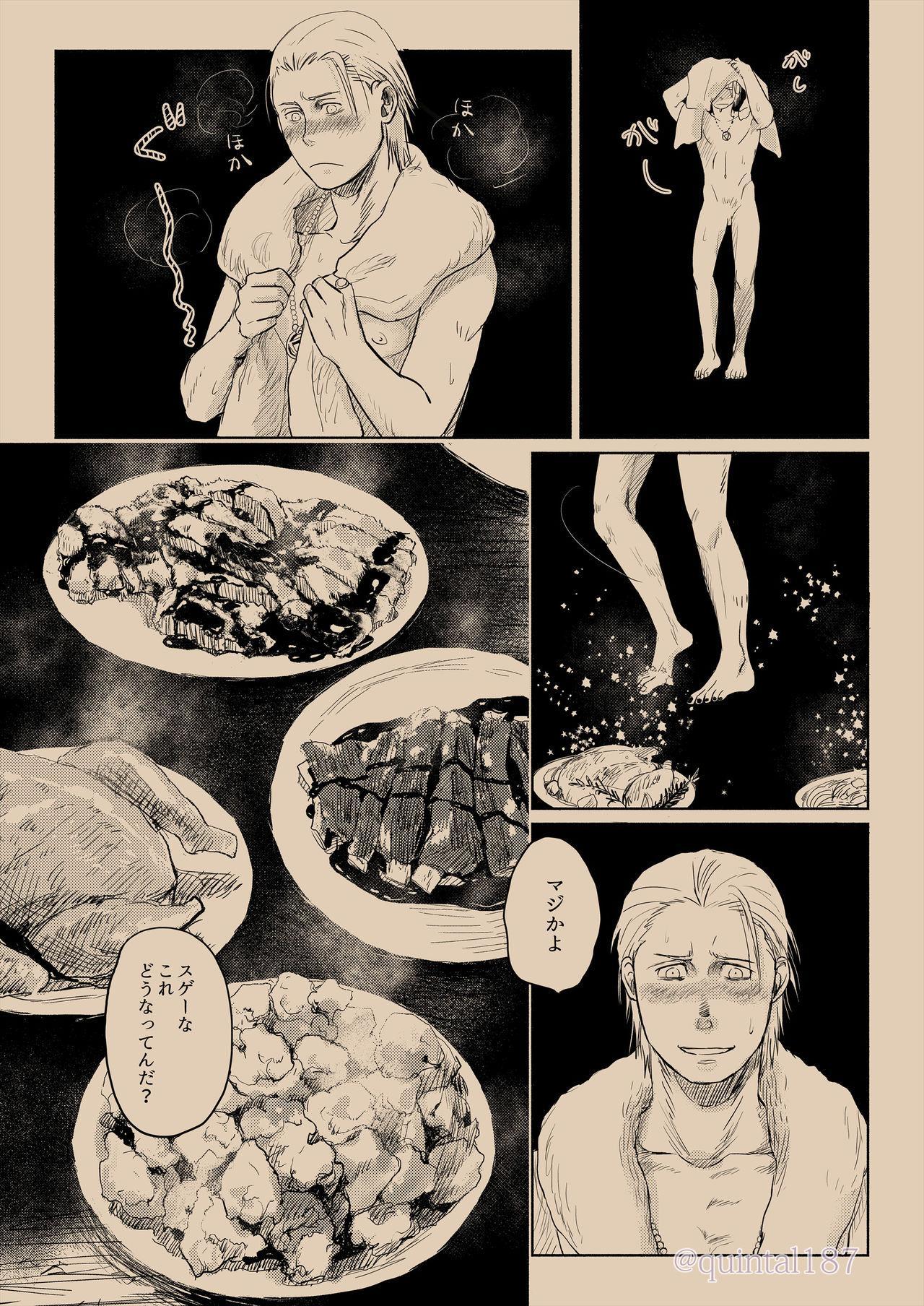 Hoshi wo Tsukuru Jou 15