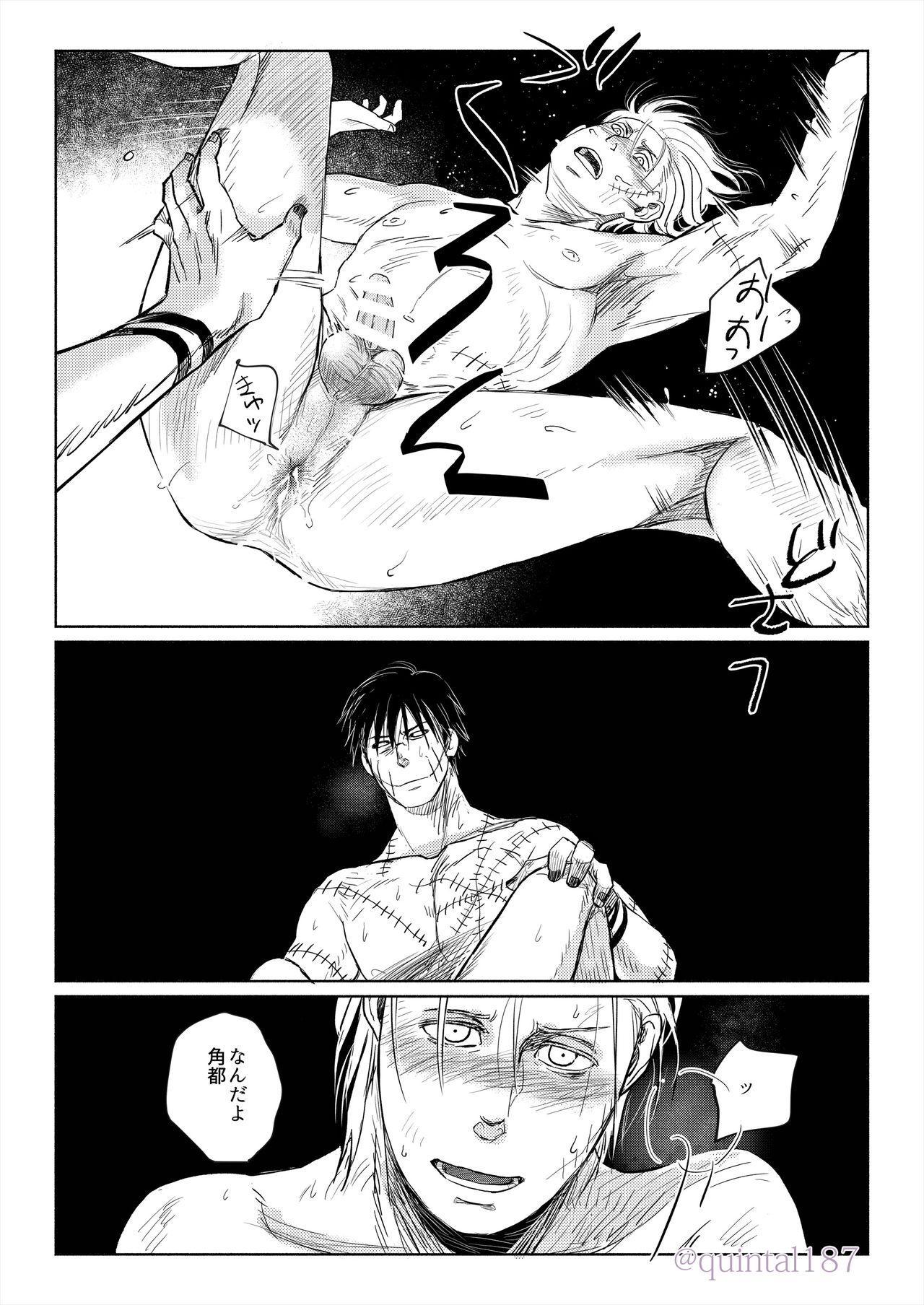 Hoshi wo Tsukuru Jou 41