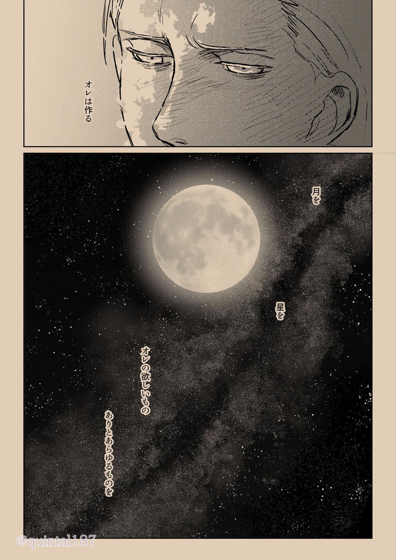 Hoshi wo Tsukuru Jou 64
