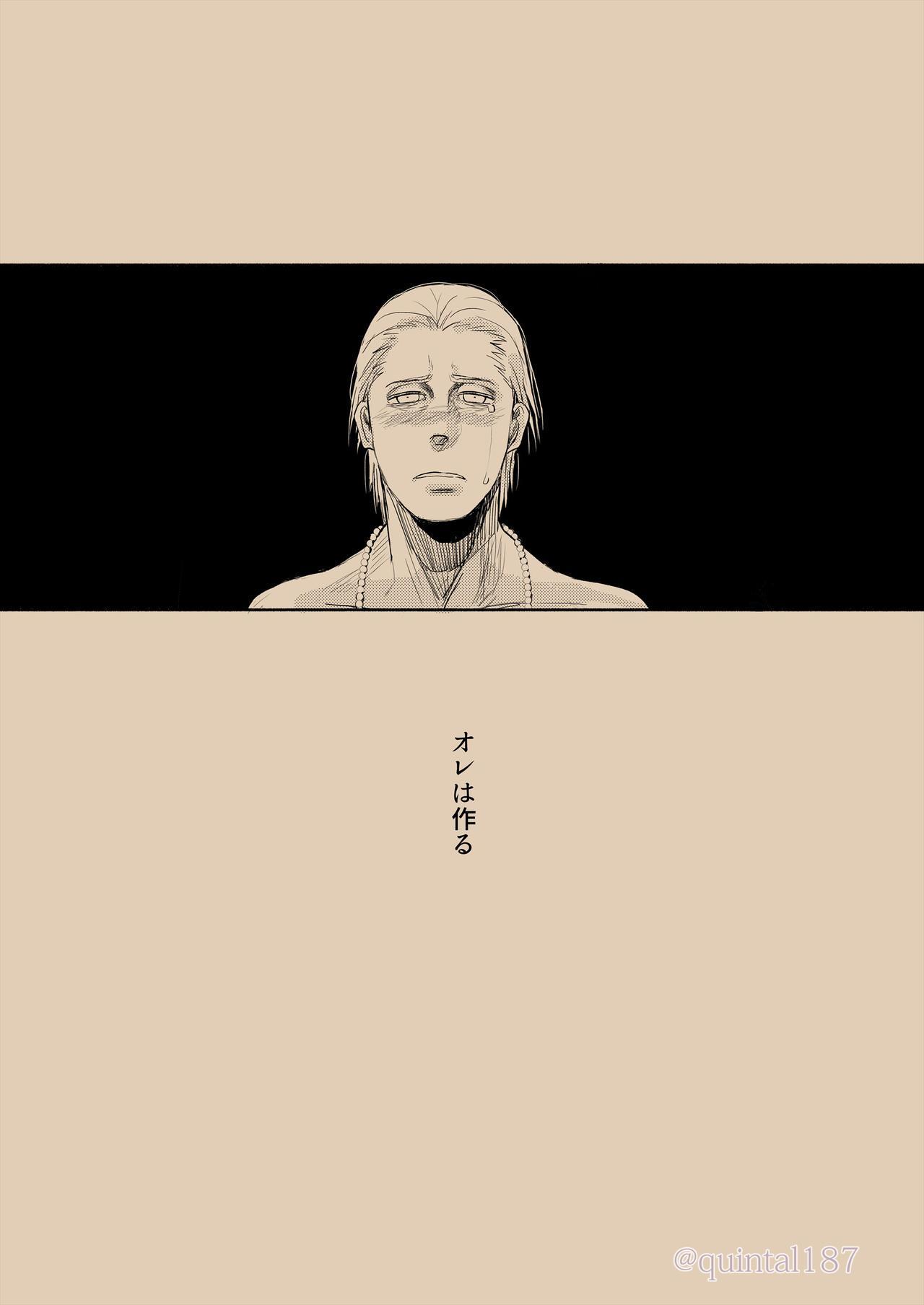 Hoshi wo Tsukuru Jou 67