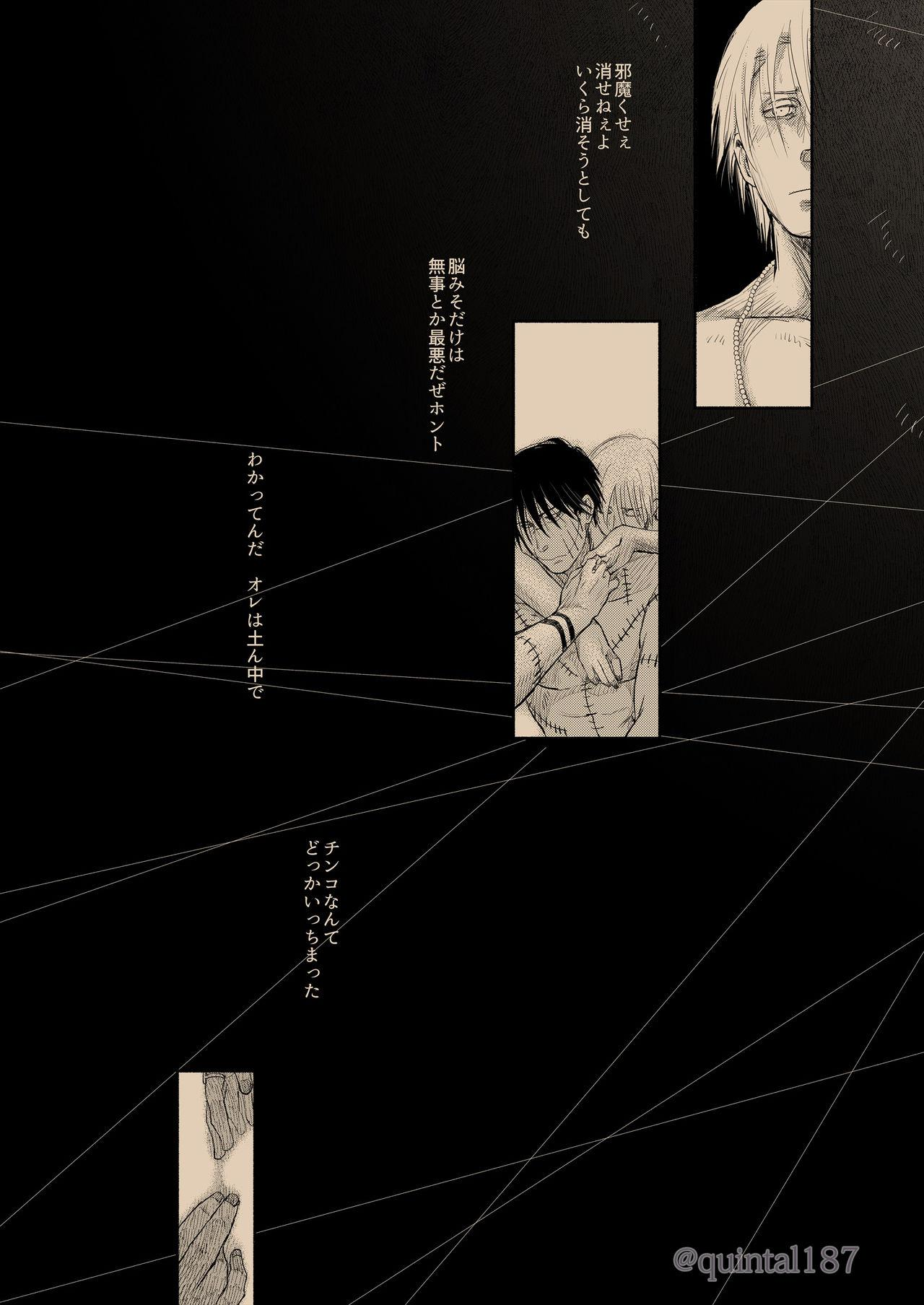 Hoshi wo Tsukuru Jou 78
