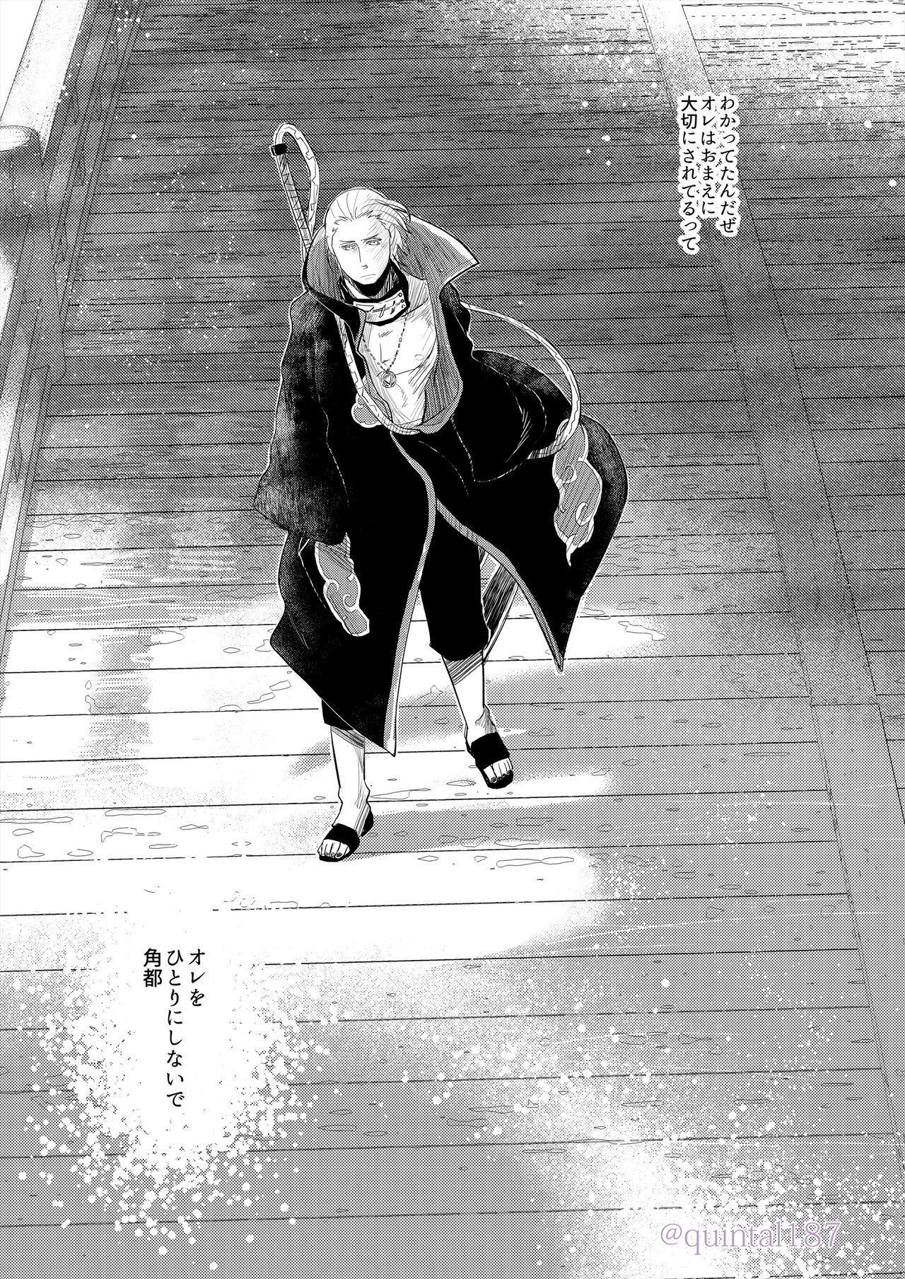 Hoshi wo Tsukuru Jou 80