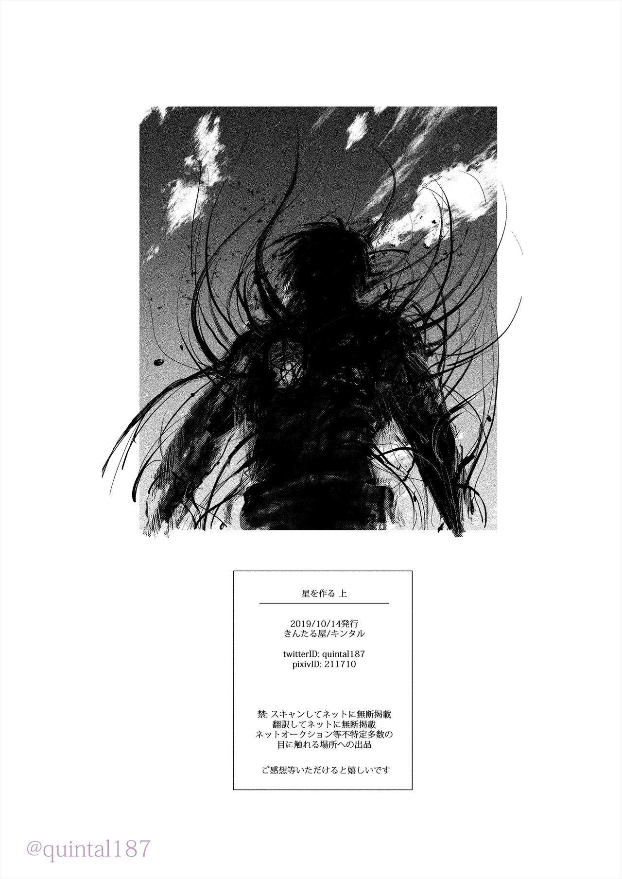 Hoshi wo Tsukuru Jou 81