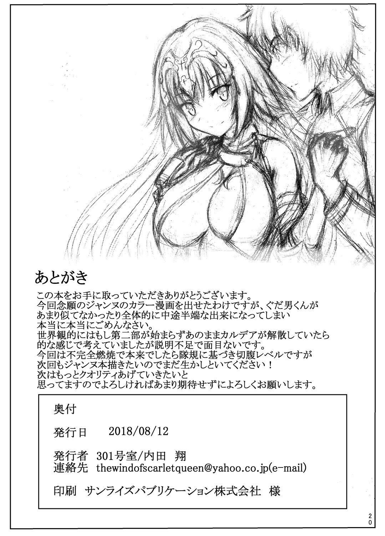 Gudao to Jeanne no Futari Ecchi 21
