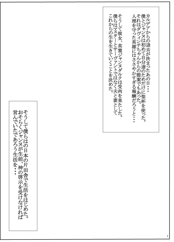 Gudao to Jeanne no Futari Ecchi 2