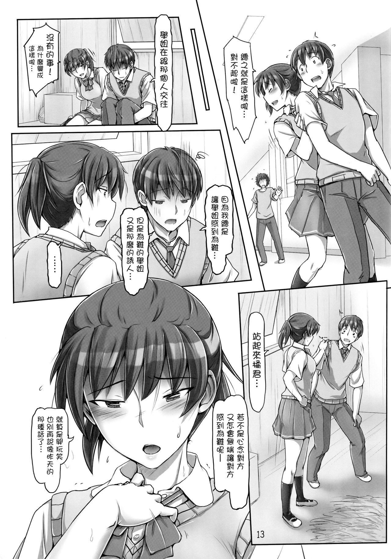Komarasetai, Itoshii Hito 11