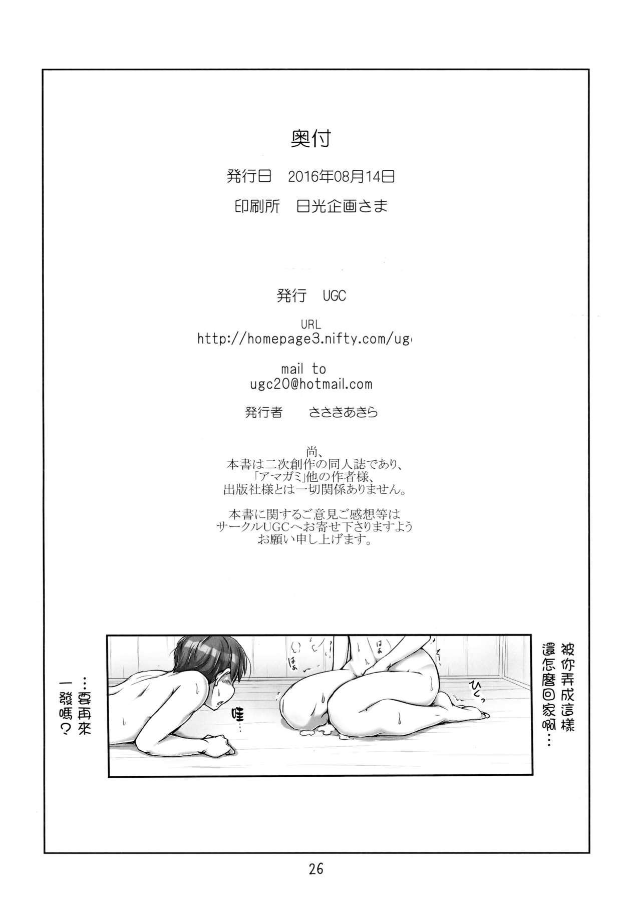Komarasetai, Itoshii Hito 24